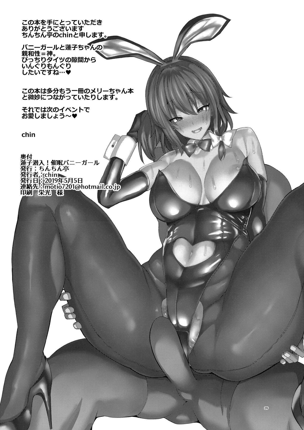 Renko Sennyuu! Saimin Bunny Girl 27
