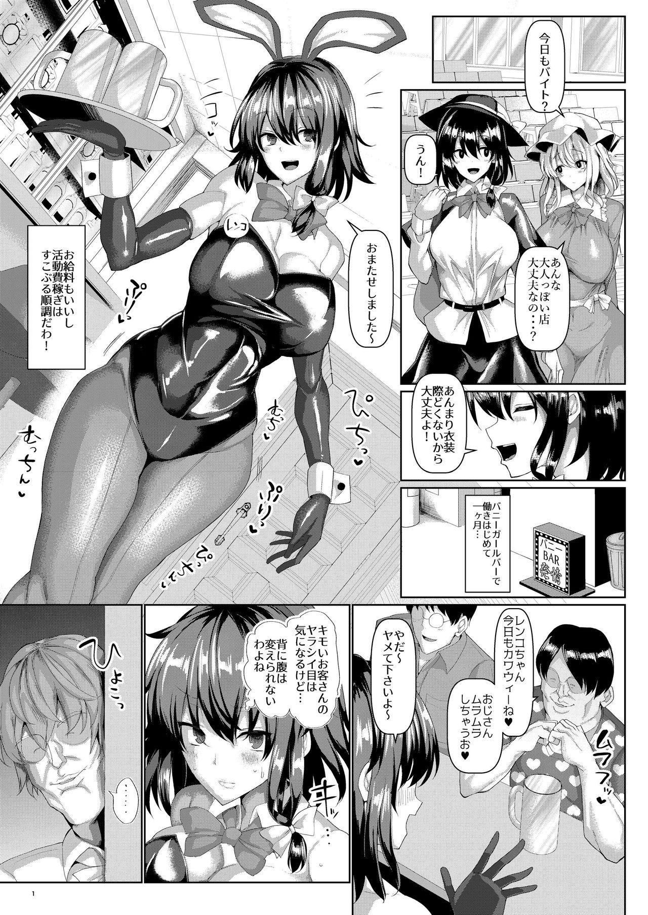 Renko Sennyuu! Saimin Bunny Girl 2