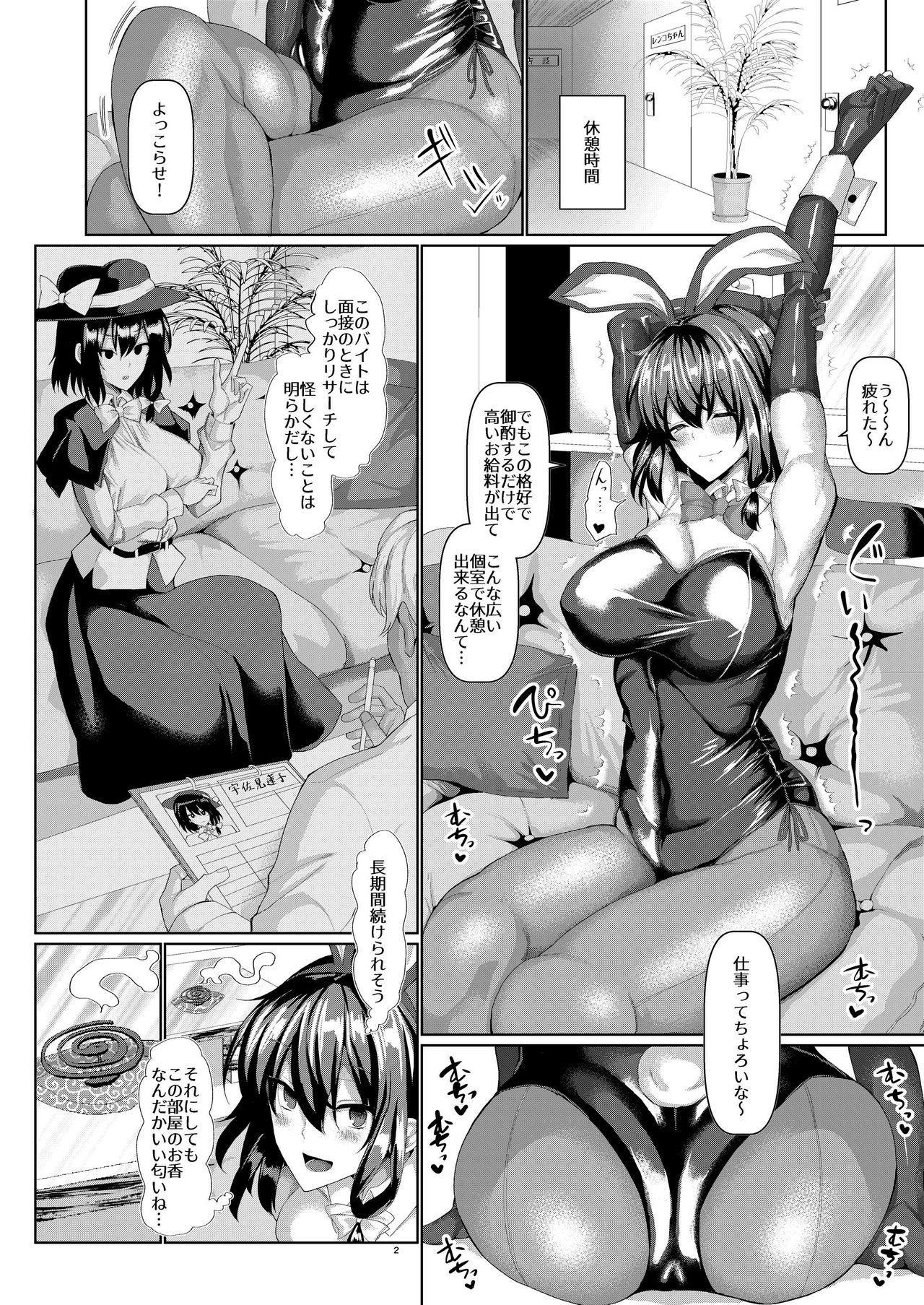 Renko Sennyuu! Saimin Bunny Girl 3