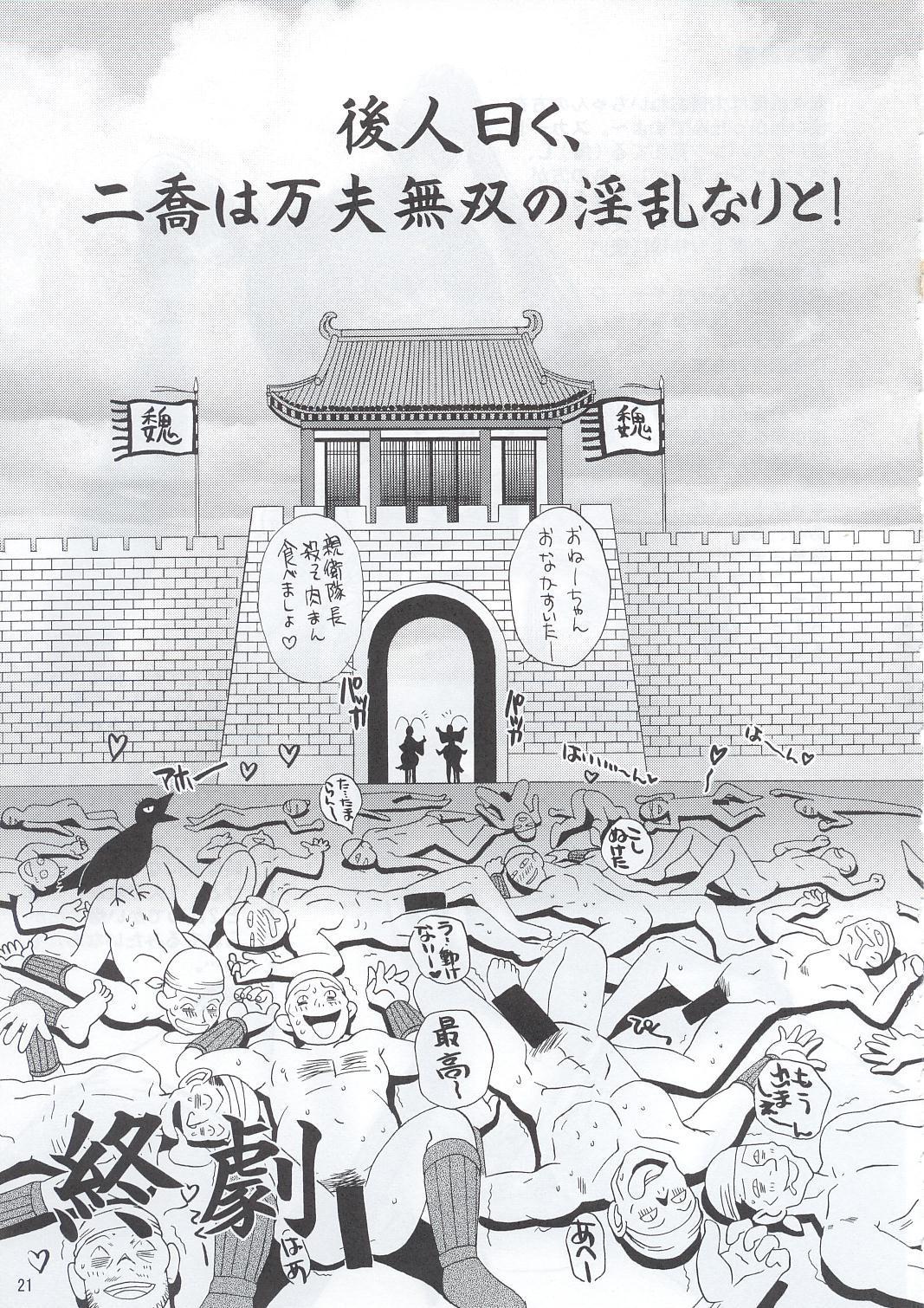 In Sangoku Musou 19