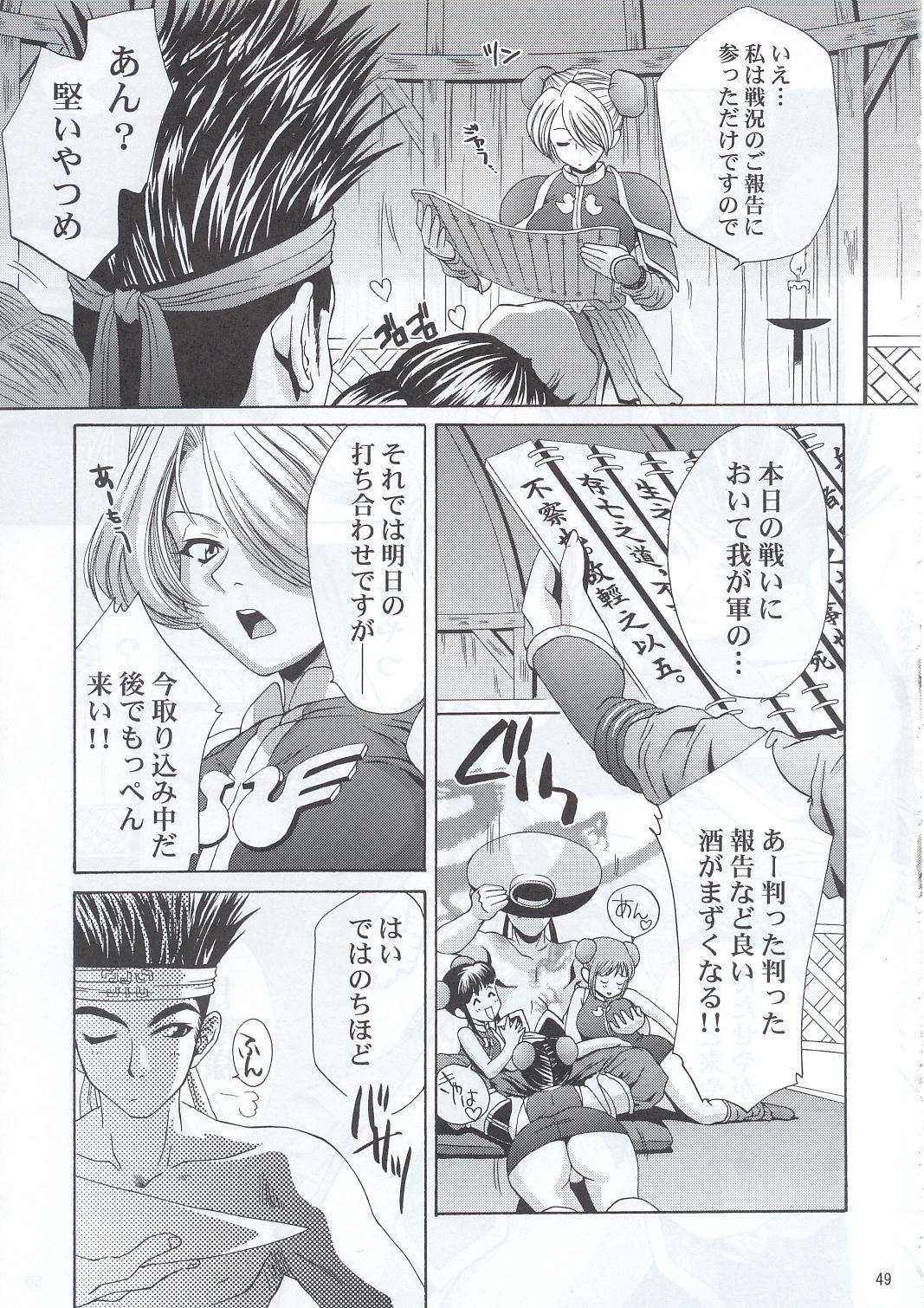 In Sangoku Musou 47