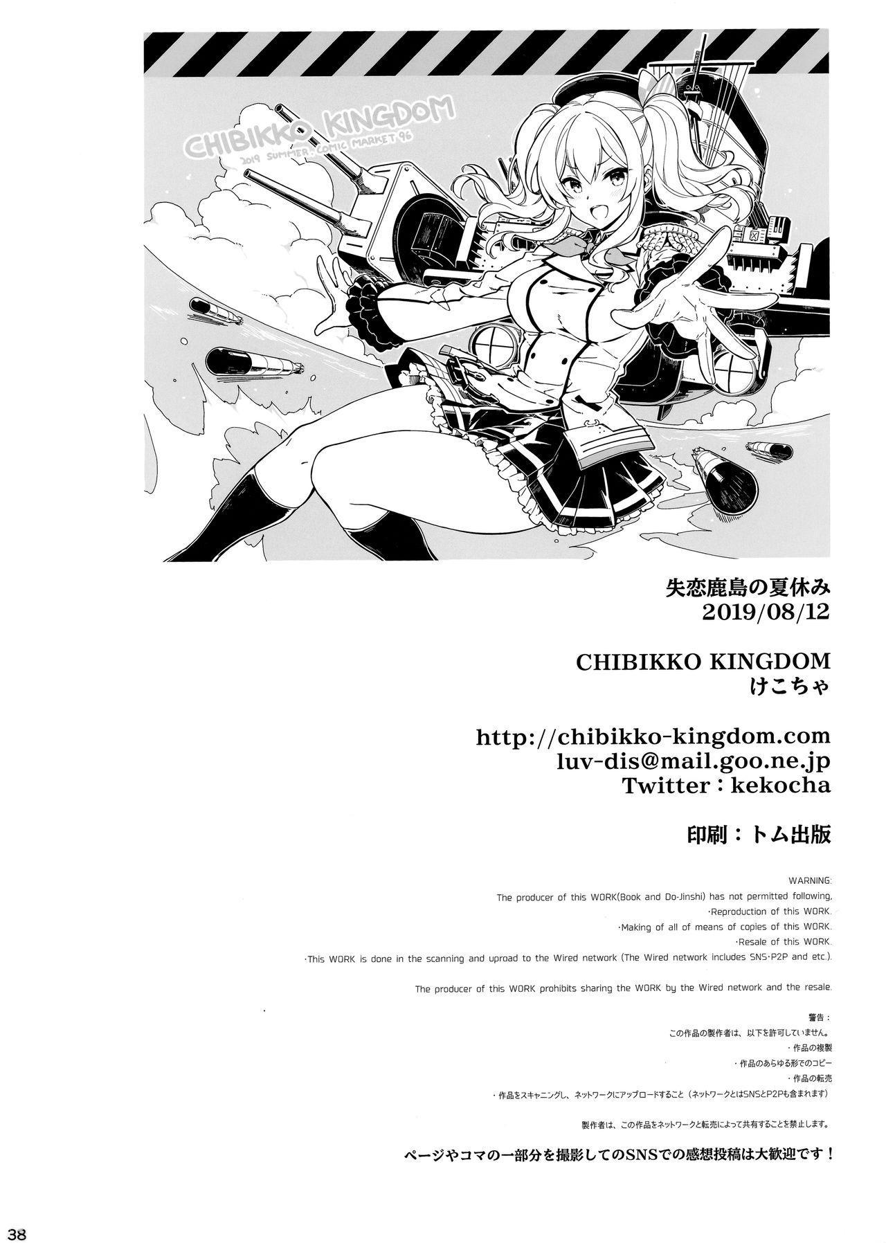 SHITSUREN KASHIMA NO NATSUYASUMI 37