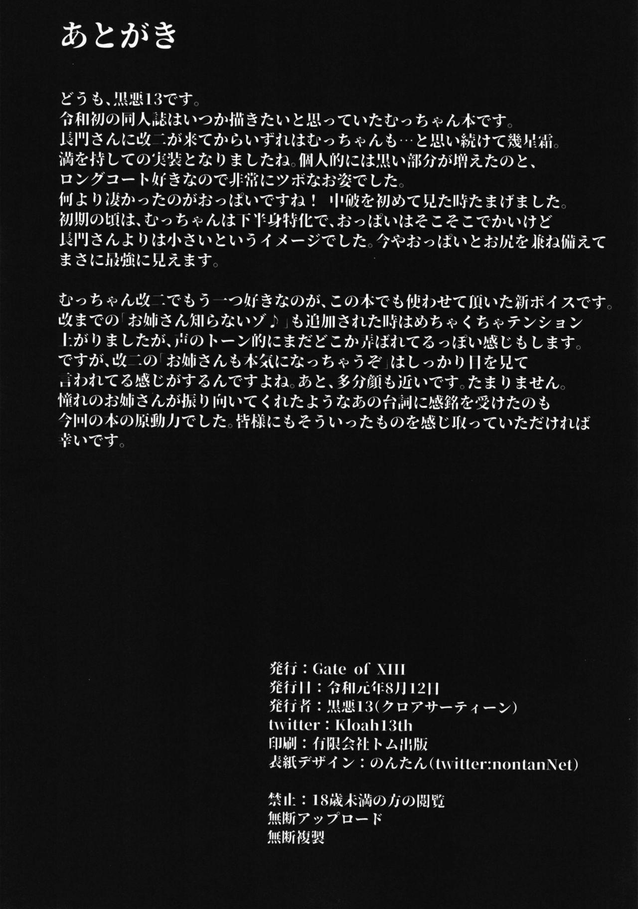 Boku no Akogare no Mutsu Onee-san 28