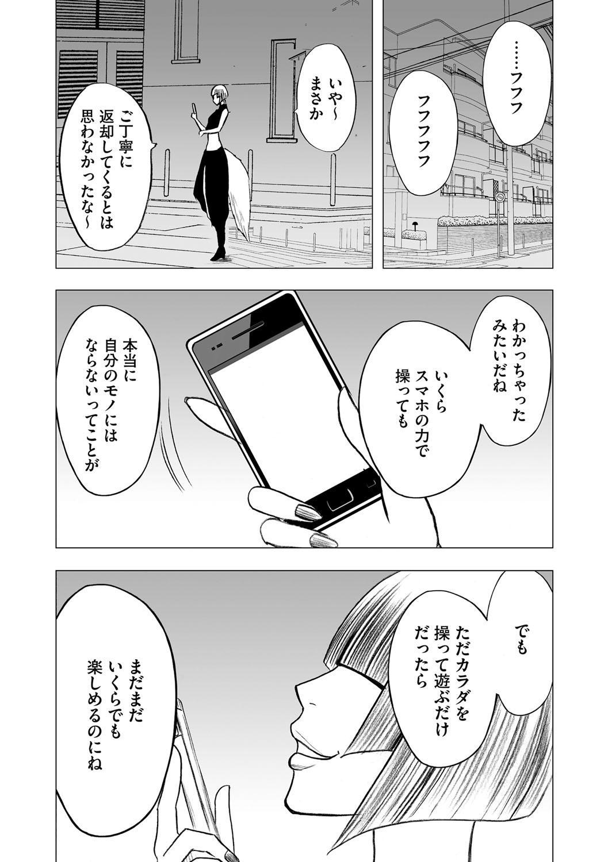 [Crimson] Idol Kyousei Sousa ~Smapho de Meirei Shita Koto ga Genjitsu ni~ Hinata Hen Saishuuwa Naze Kuppuku Shinai no ka? (Magazine Cyberia Vol. 072) 25