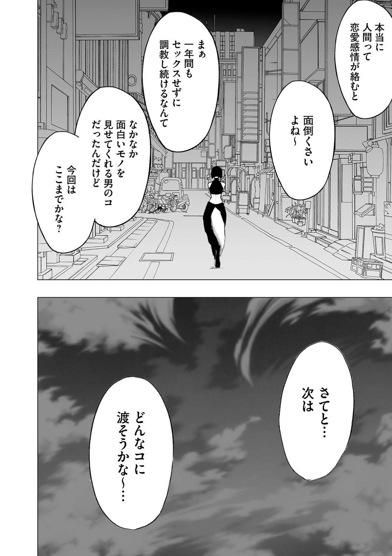 [Crimson] Idol Kyousei Sousa ~Smapho de Meirei Shita Koto ga Genjitsu ni~ Hinata Hen Saishuuwa Naze Kuppuku Shinai no ka? (Magazine Cyberia Vol. 072) 26