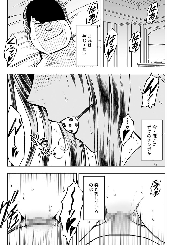 [Crimson] Idol Kyousei Sousa ~Smapho de Meirei Shita Koto ga Genjitsu ni~ Hinata Hen Saishuuwa Naze Kuppuku Shinai no ka? (Magazine Cyberia Vol. 072) 3