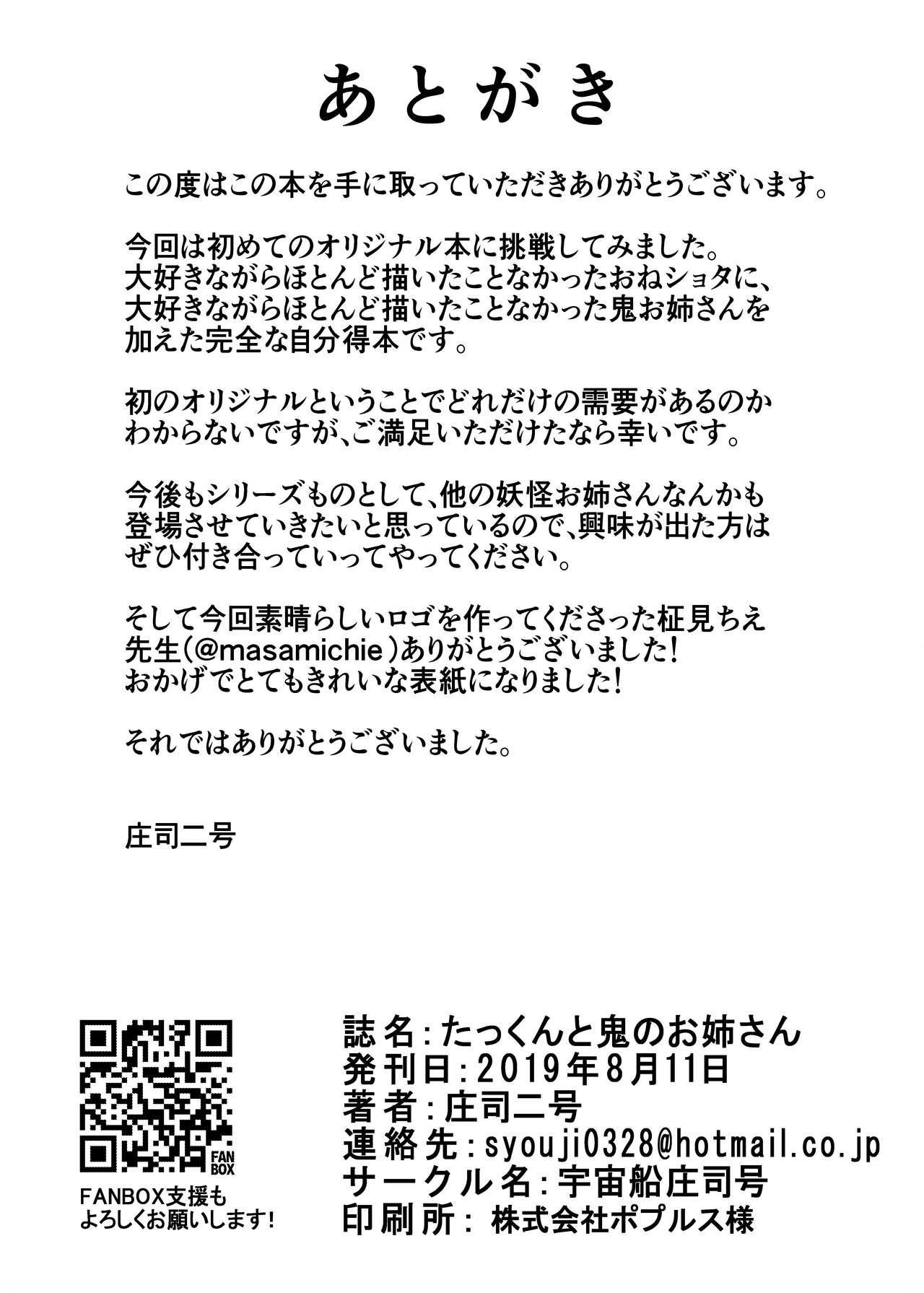 [Uchuusen Shoujigou (Shouji Nigou)] Takkun to Oni no Onee-san | Takkun and the Oni Onee-san [English] [q91] [Digital] 26