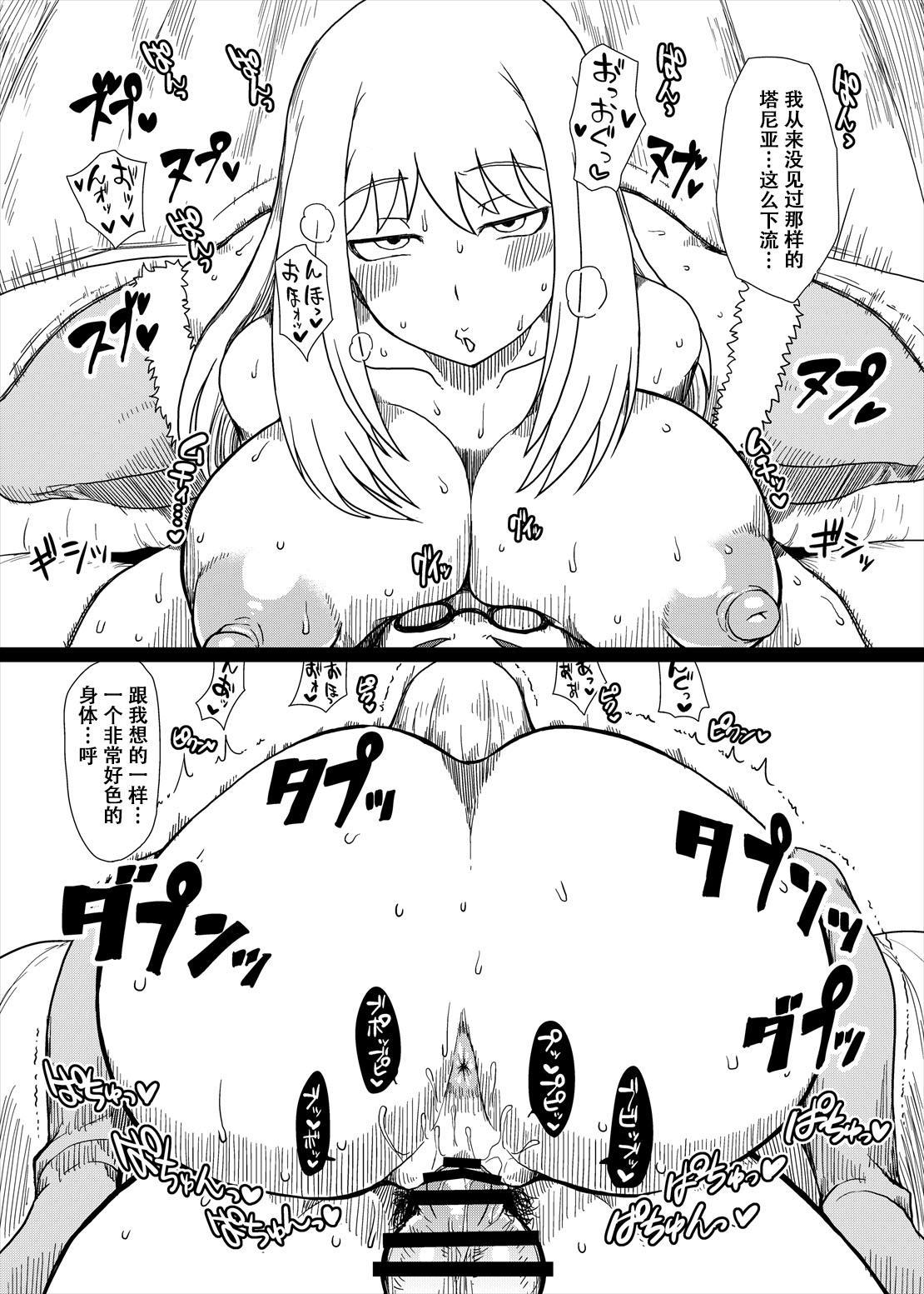 Shitsuren no Aji wa Nigaku... 17