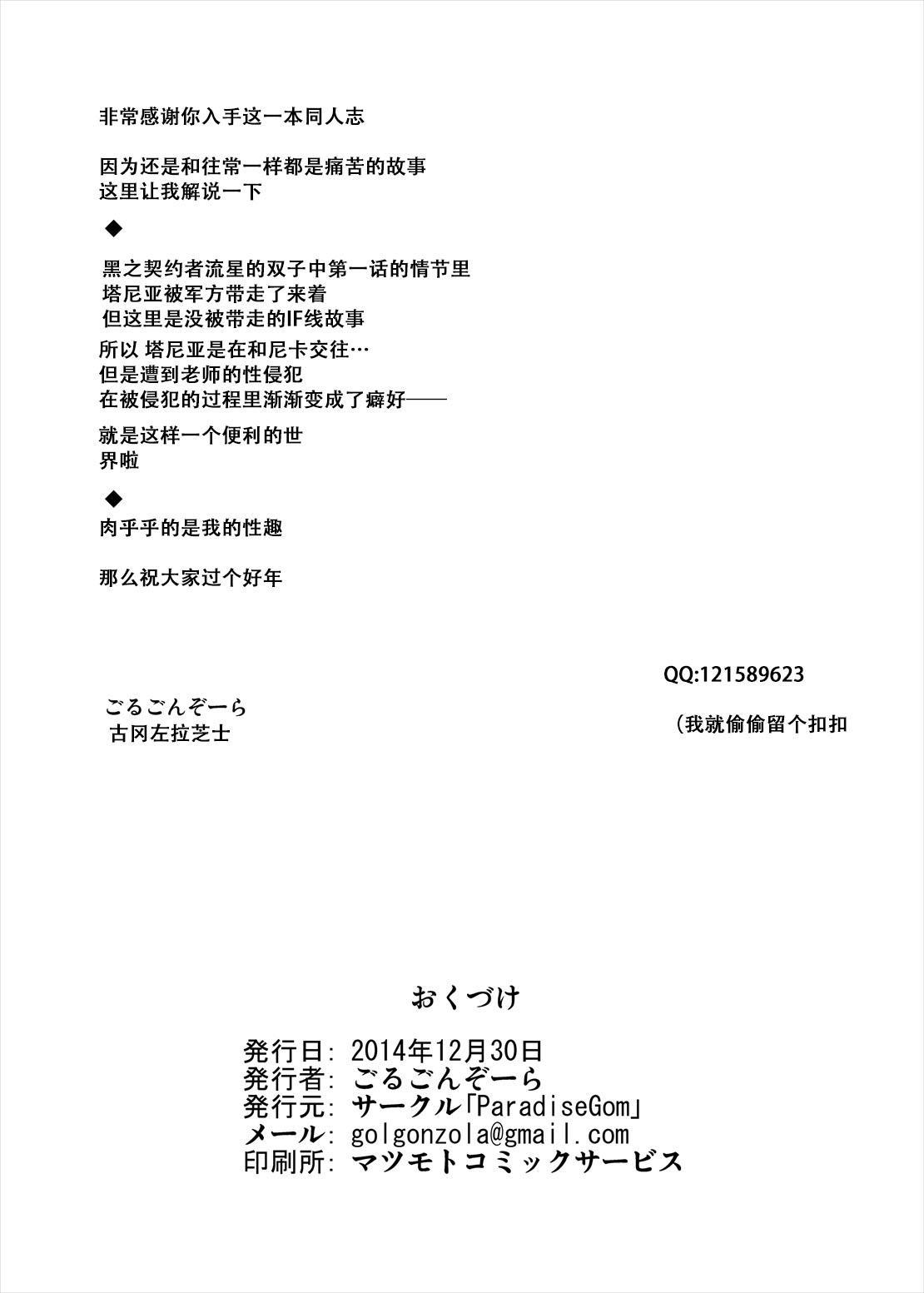 Shitsuren no Aji wa Nigaku... 20