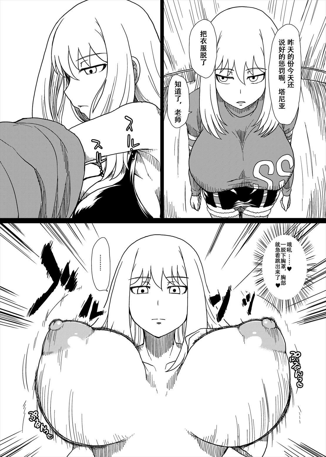 Shitsuren no Aji wa Nigaku... 2