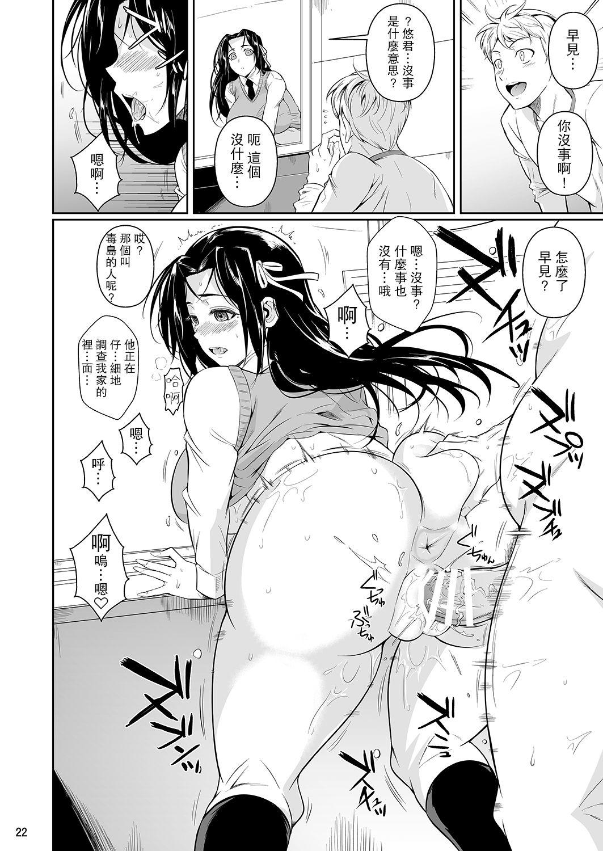 Hayami-san wa Me ga Mienai 22