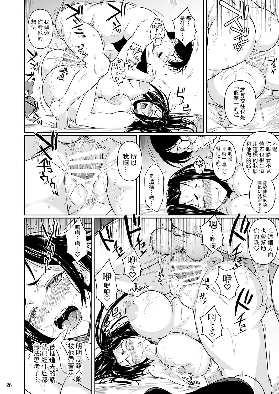 Hayami-san wa Me ga Mienai 26