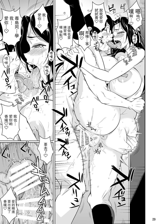 Hayami-san wa Me ga Mienai 29