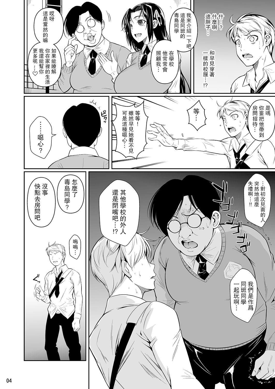 Hayami-san wa Me ga Mienai 4