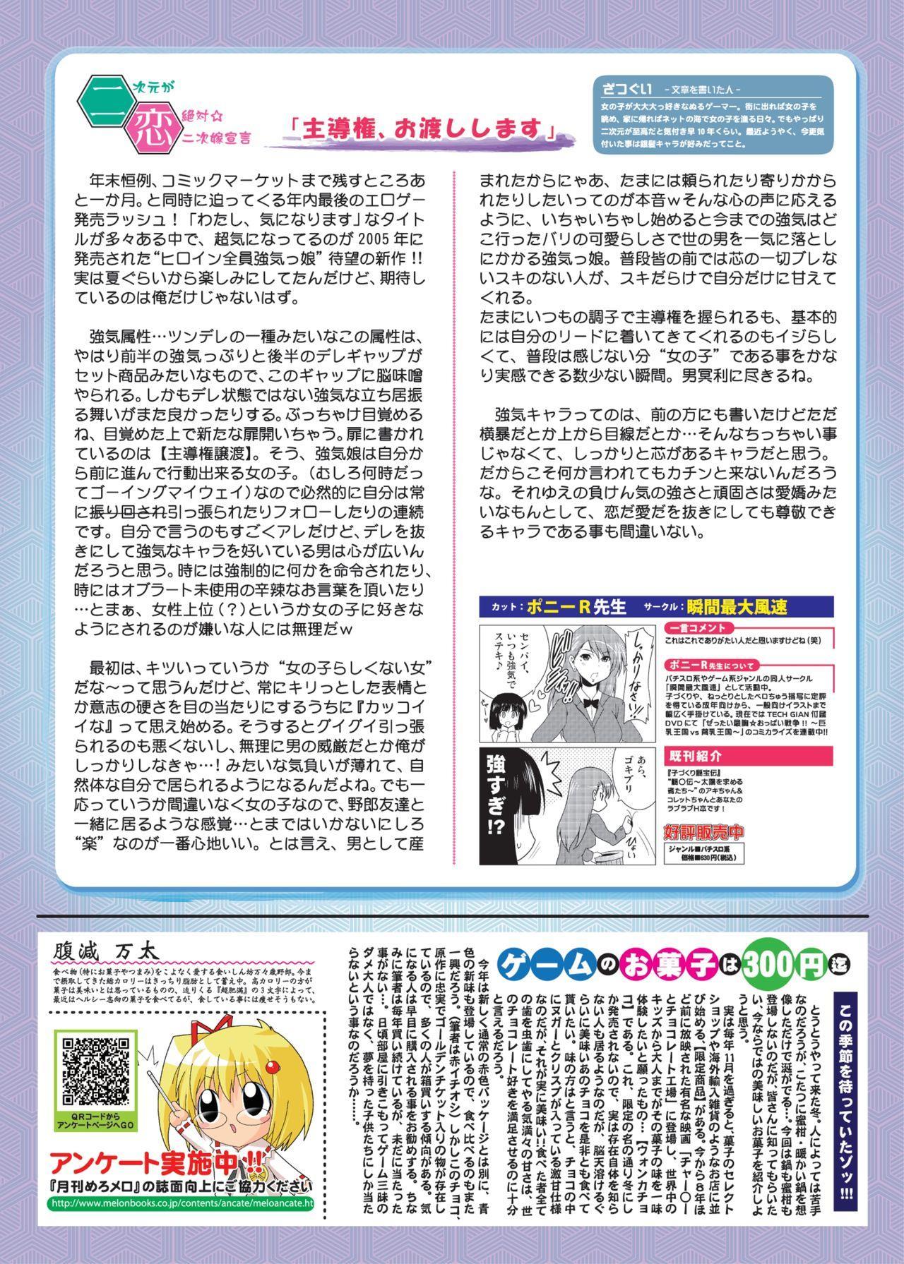 月刊めろメロ 2013年12月号 20