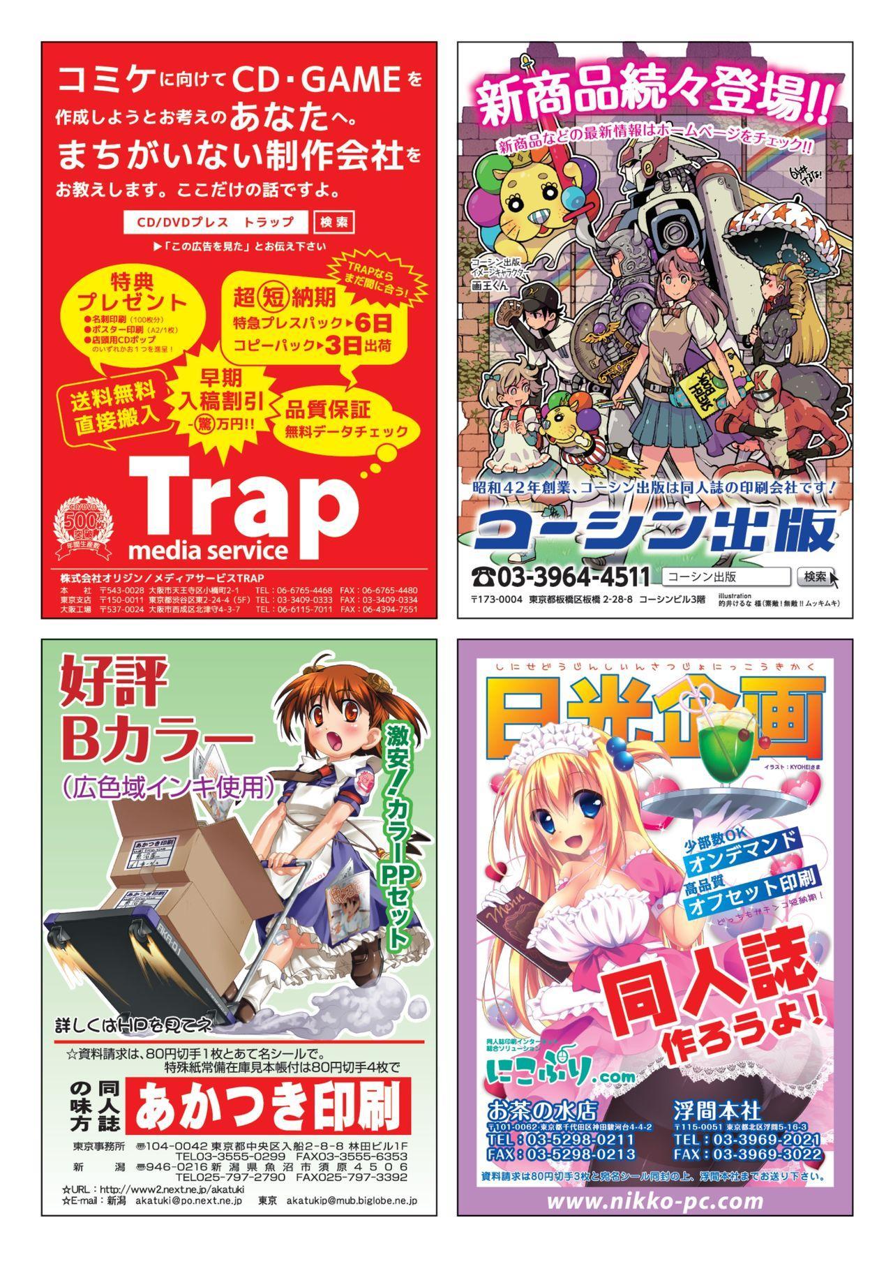 月刊めろメロ 2013年12月号 21