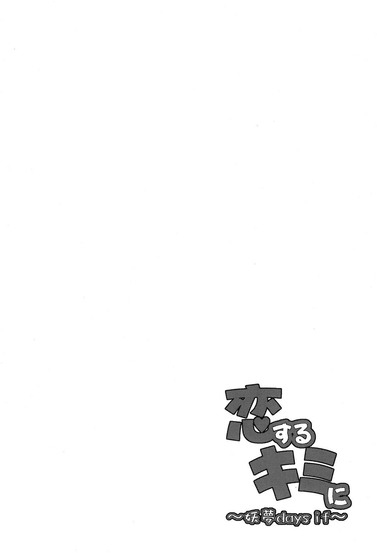Koi Suru Kimi ni 2