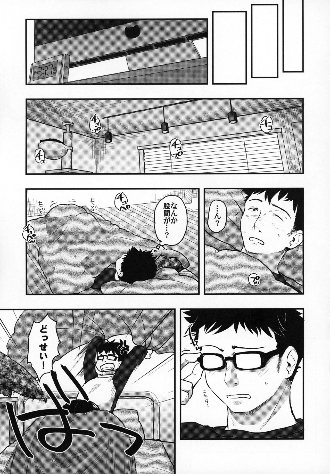 (C94) [Tsumasaki Label (Hidari Kagetora)] 37-sai to 1X-sai ga Kaze Hiite!? 11