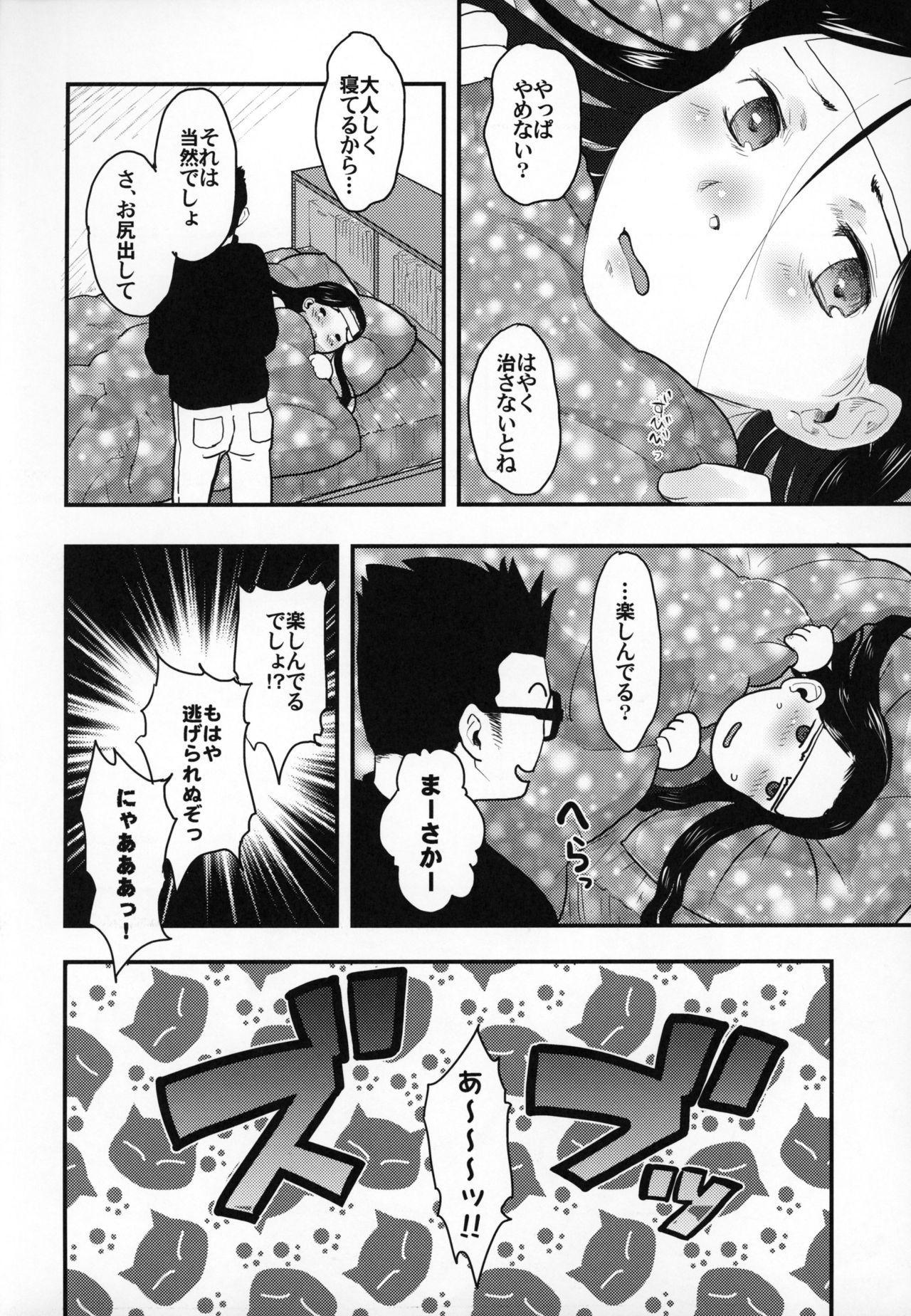 (C94) [Tsumasaki Label (Hidari Kagetora)] 37-sai to 1X-sai ga Kaze Hiite!? 28