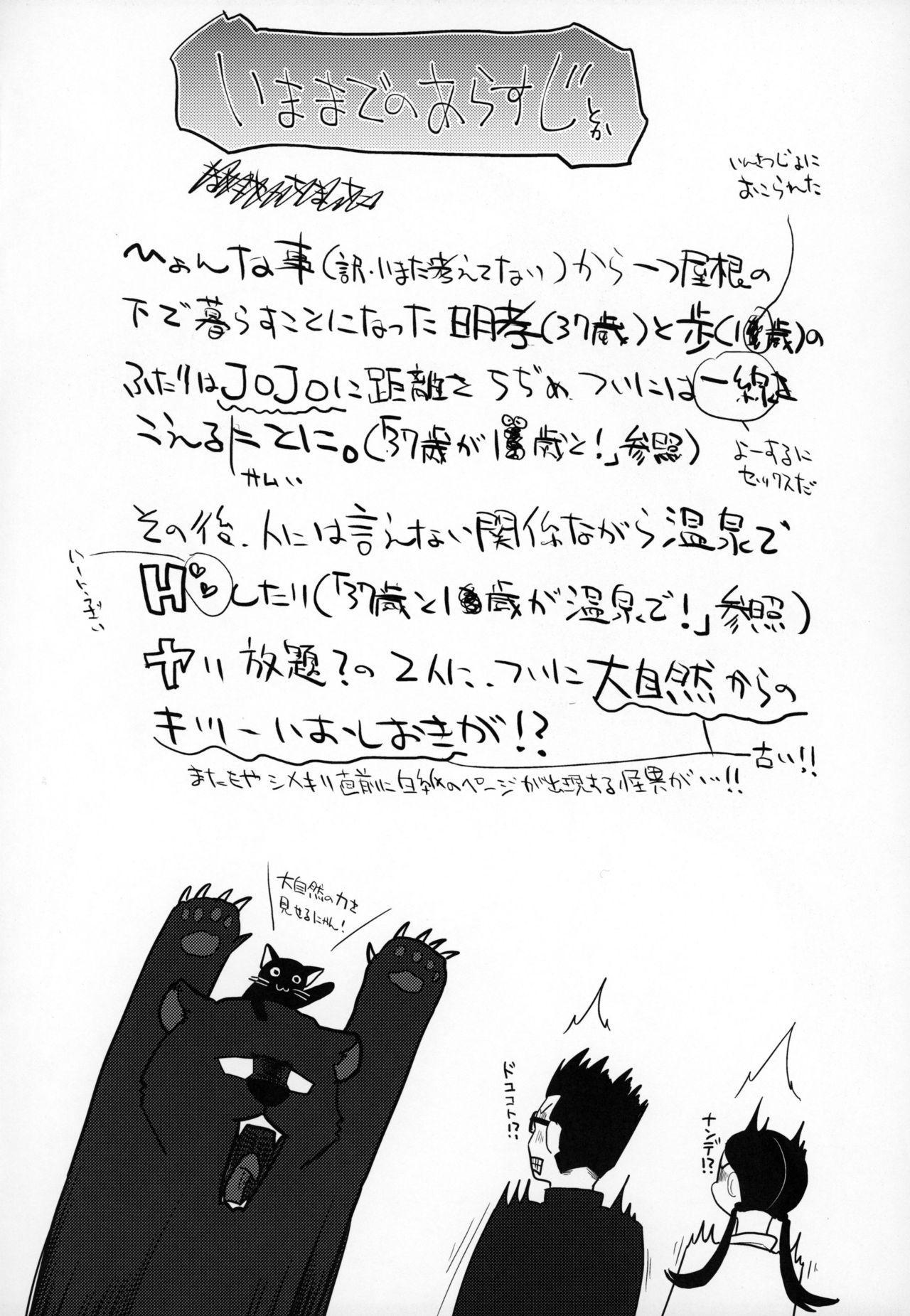 (C94) [Tsumasaki Label (Hidari Kagetora)] 37-sai to 1X-sai ga Kaze Hiite!? 2