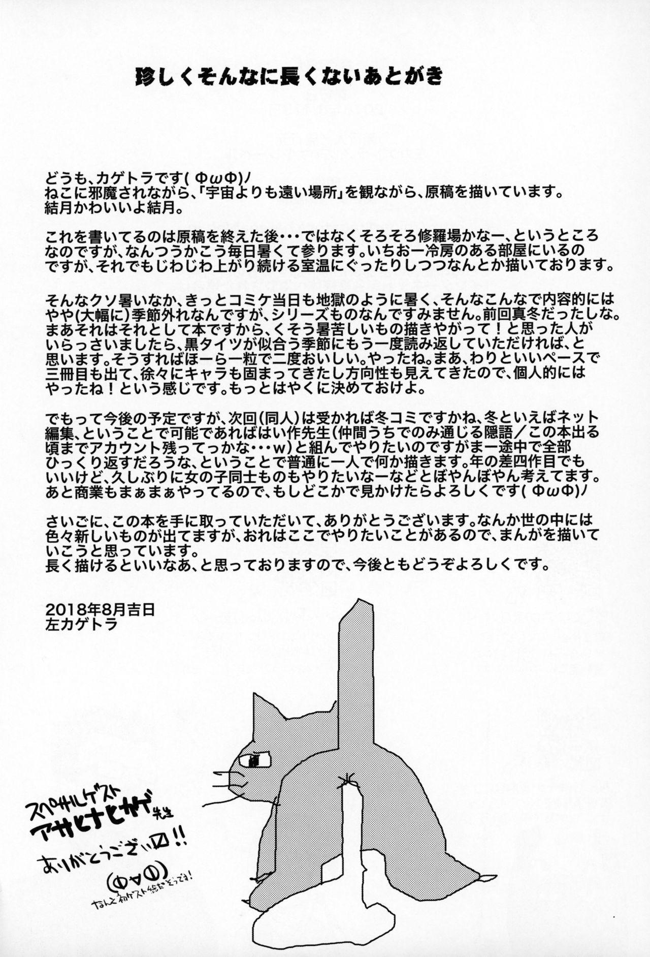 (C94) [Tsumasaki Label (Hidari Kagetora)] 37-sai to 1X-sai ga Kaze Hiite!? 29