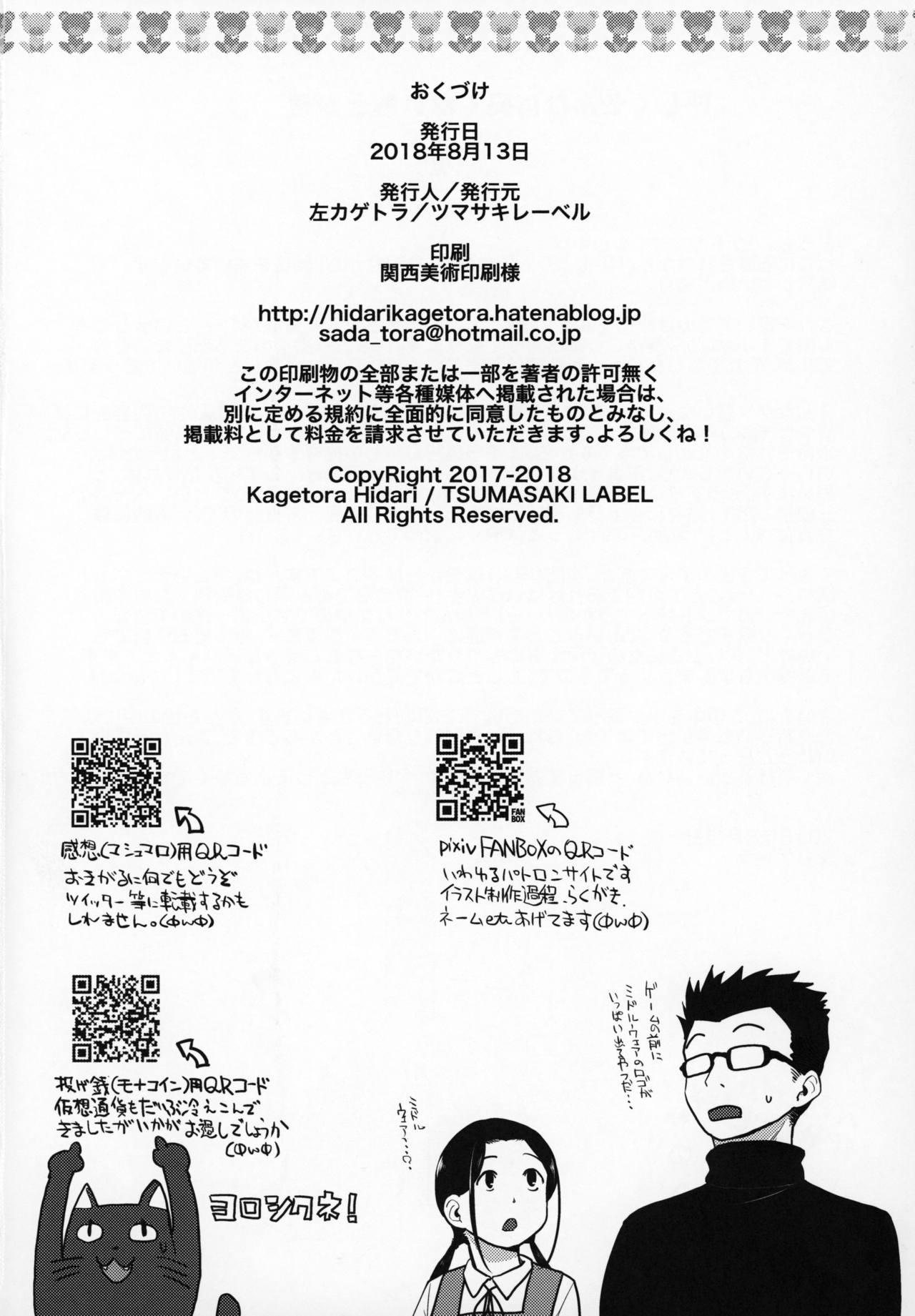 (C94) [Tsumasaki Label (Hidari Kagetora)] 37-sai to 1X-sai ga Kaze Hiite!? 30
