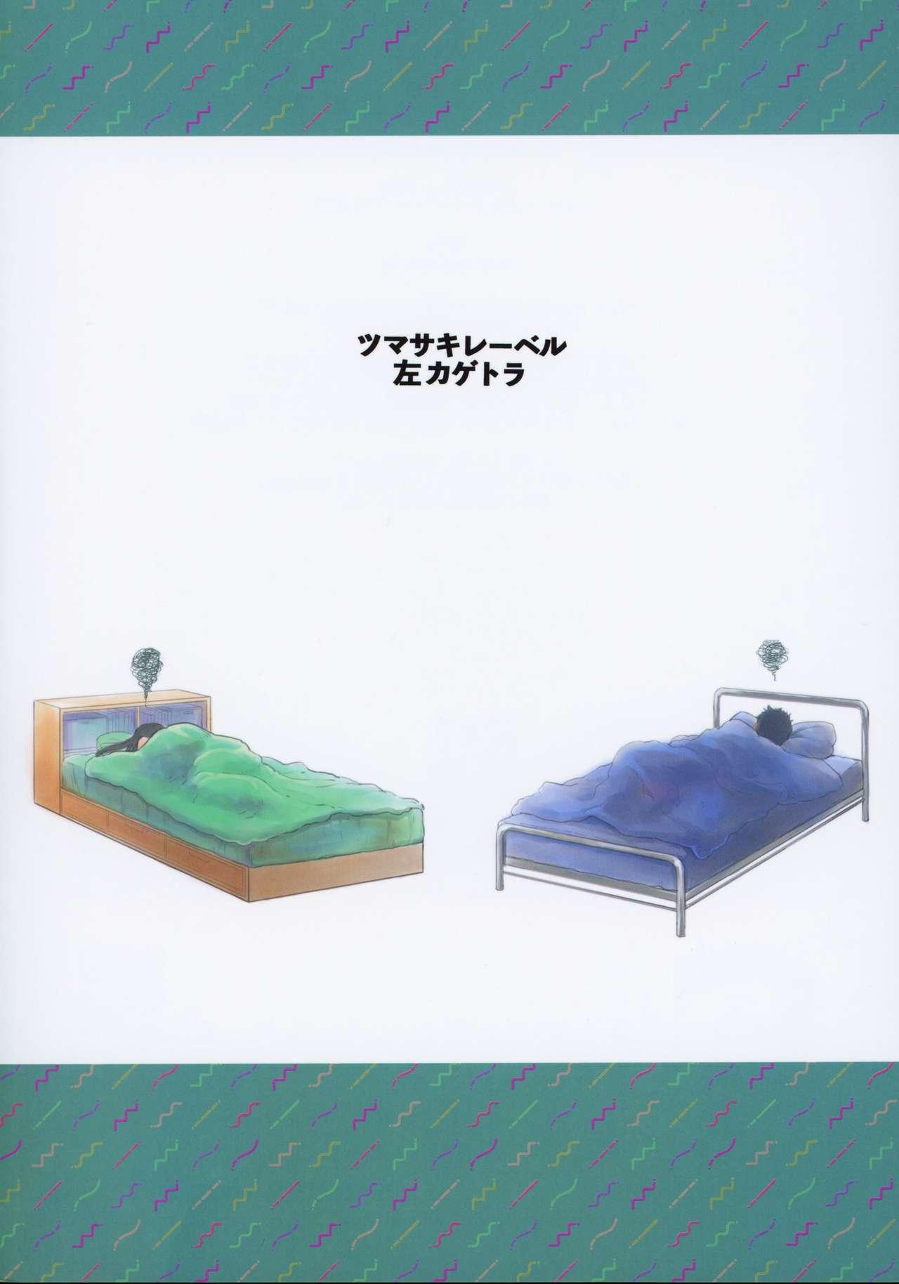 (C94) [Tsumasaki Label (Hidari Kagetora)] 37-sai to 1X-sai ga Kaze Hiite!? 31