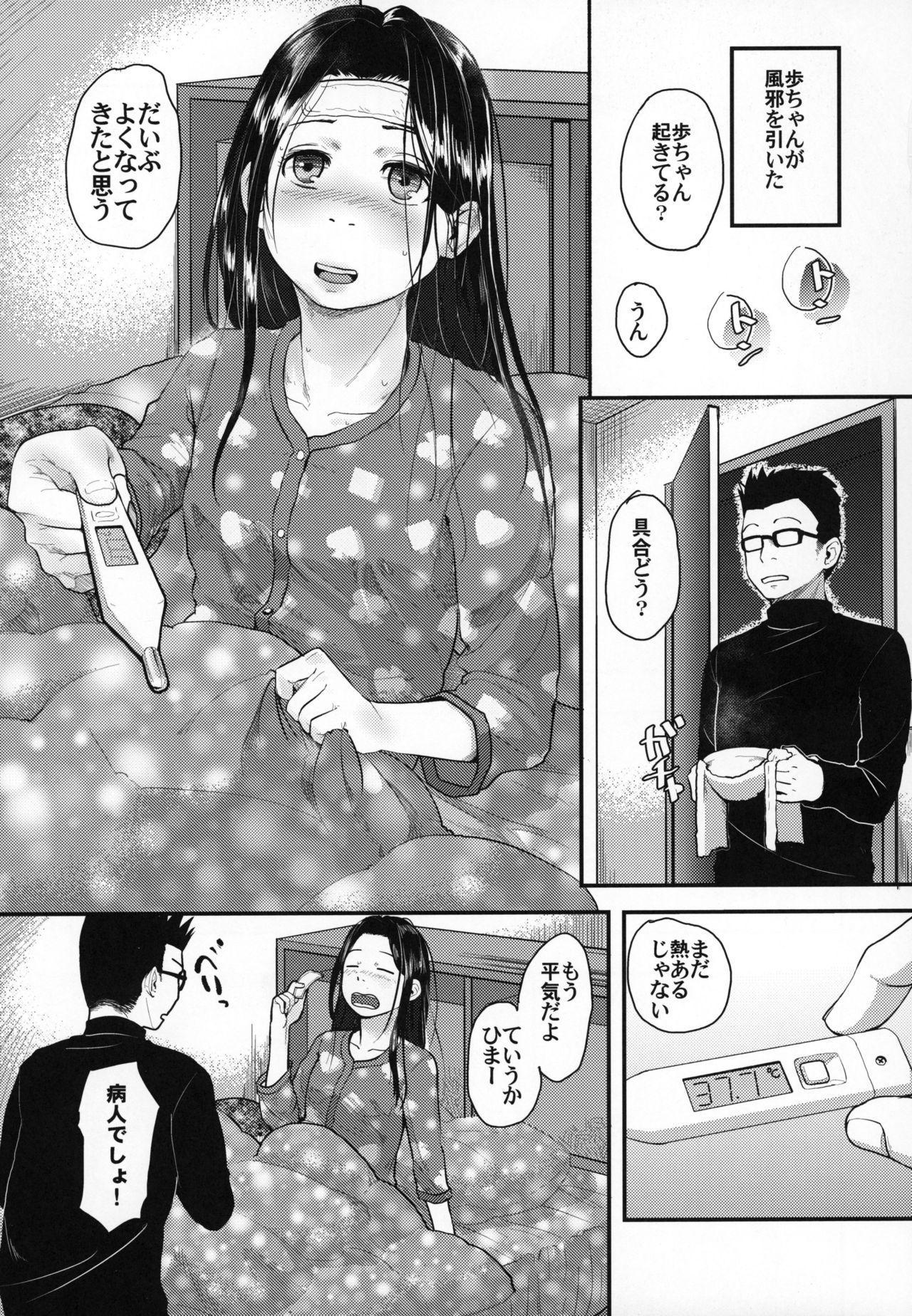 (C94) [Tsumasaki Label (Hidari Kagetora)] 37-sai to 1X-sai ga Kaze Hiite!? 3