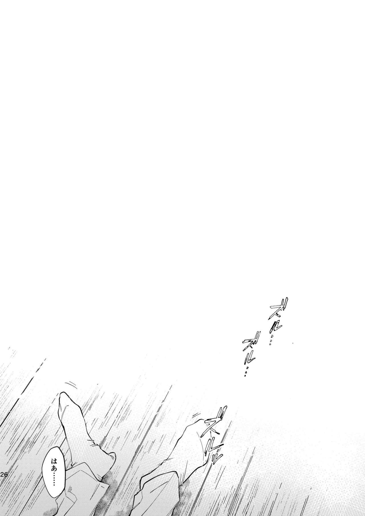 Black Lily no Noroi Mitsu 23