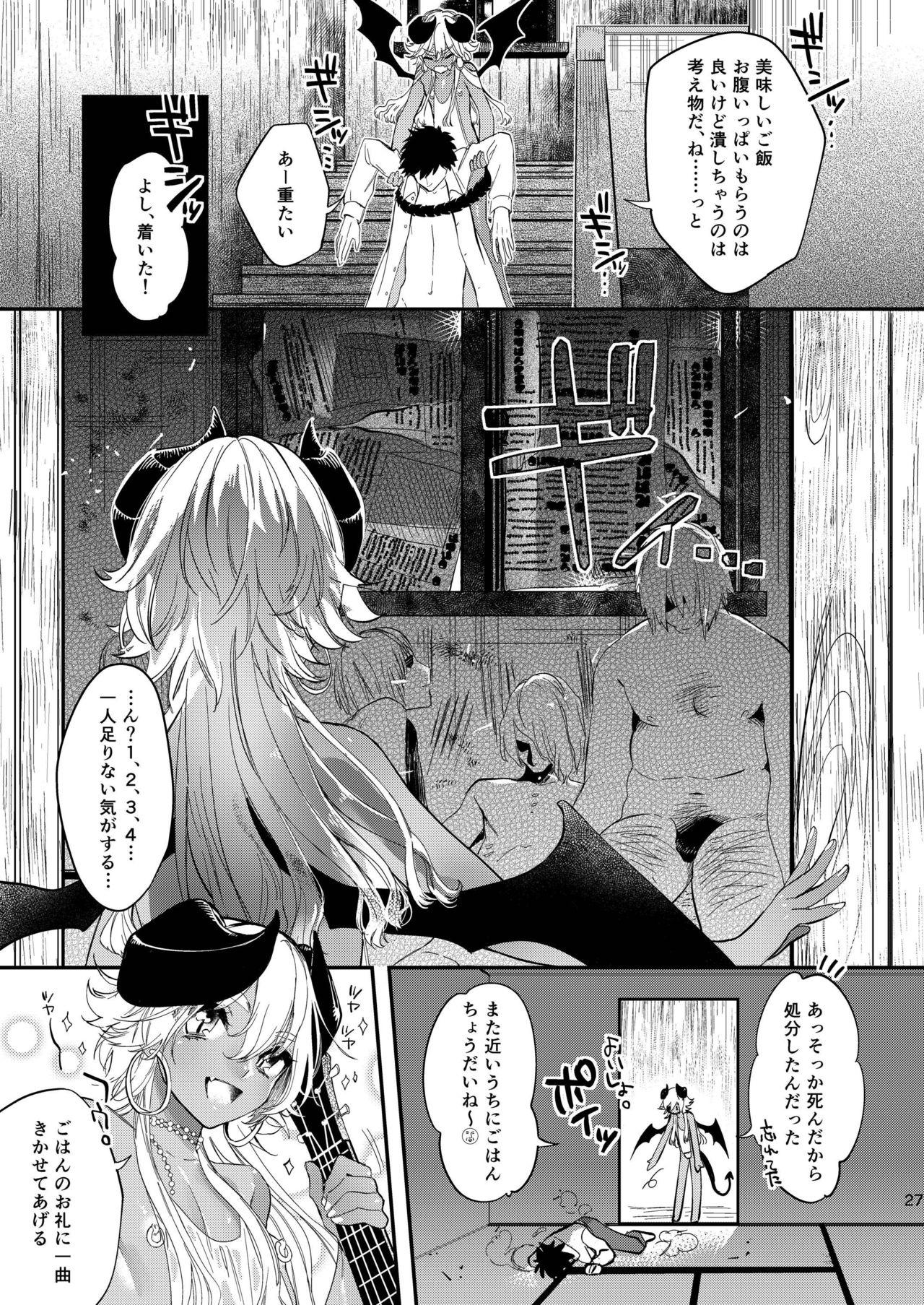 Black Lily no Noroi Mitsu 24