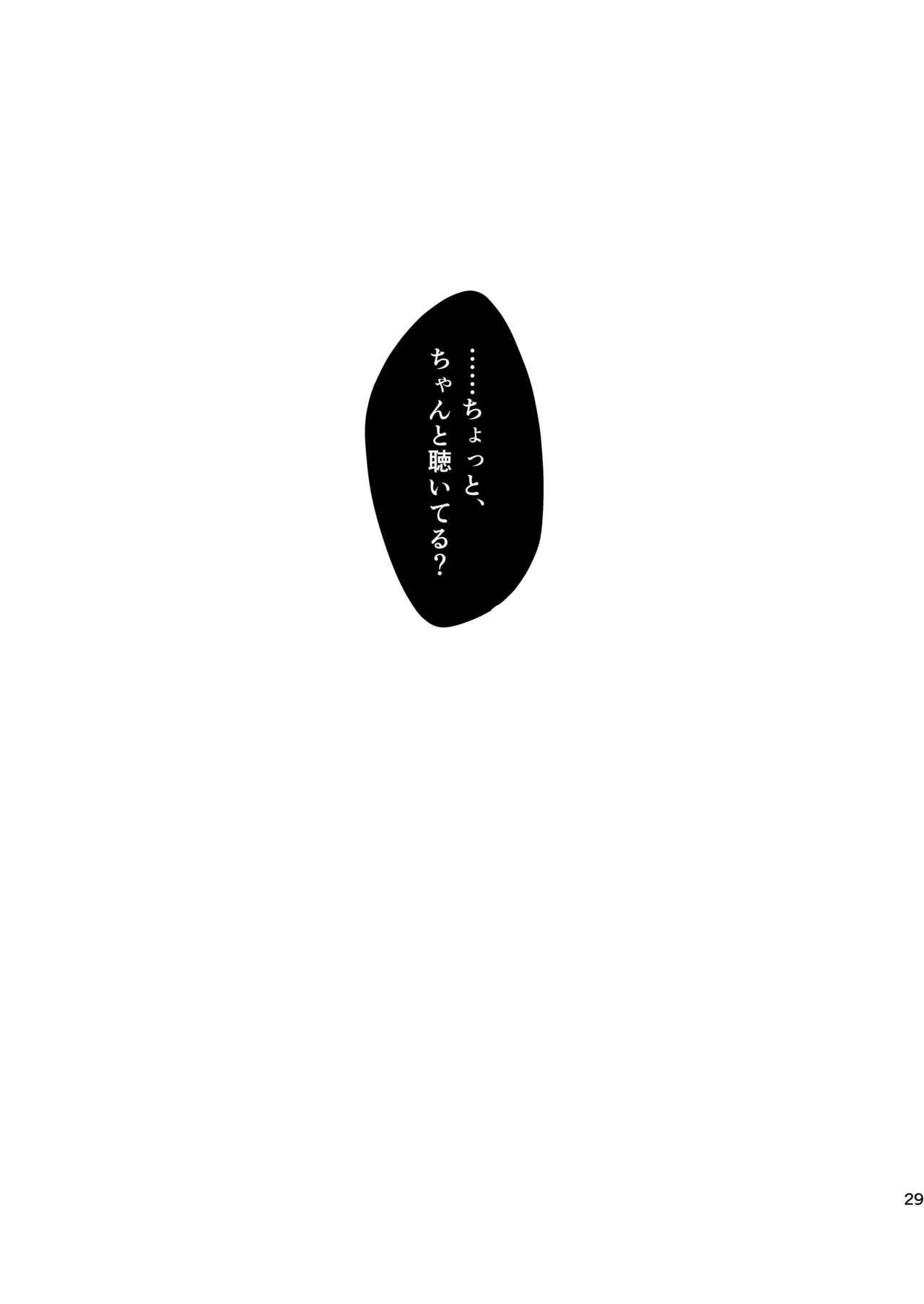 Black Lily no Noroi Mitsu 26