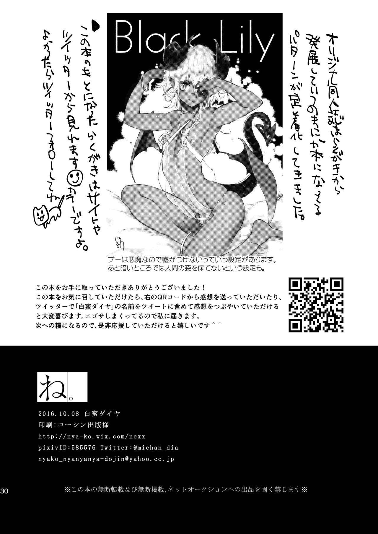 Black Lily no Noroi Mitsu 27