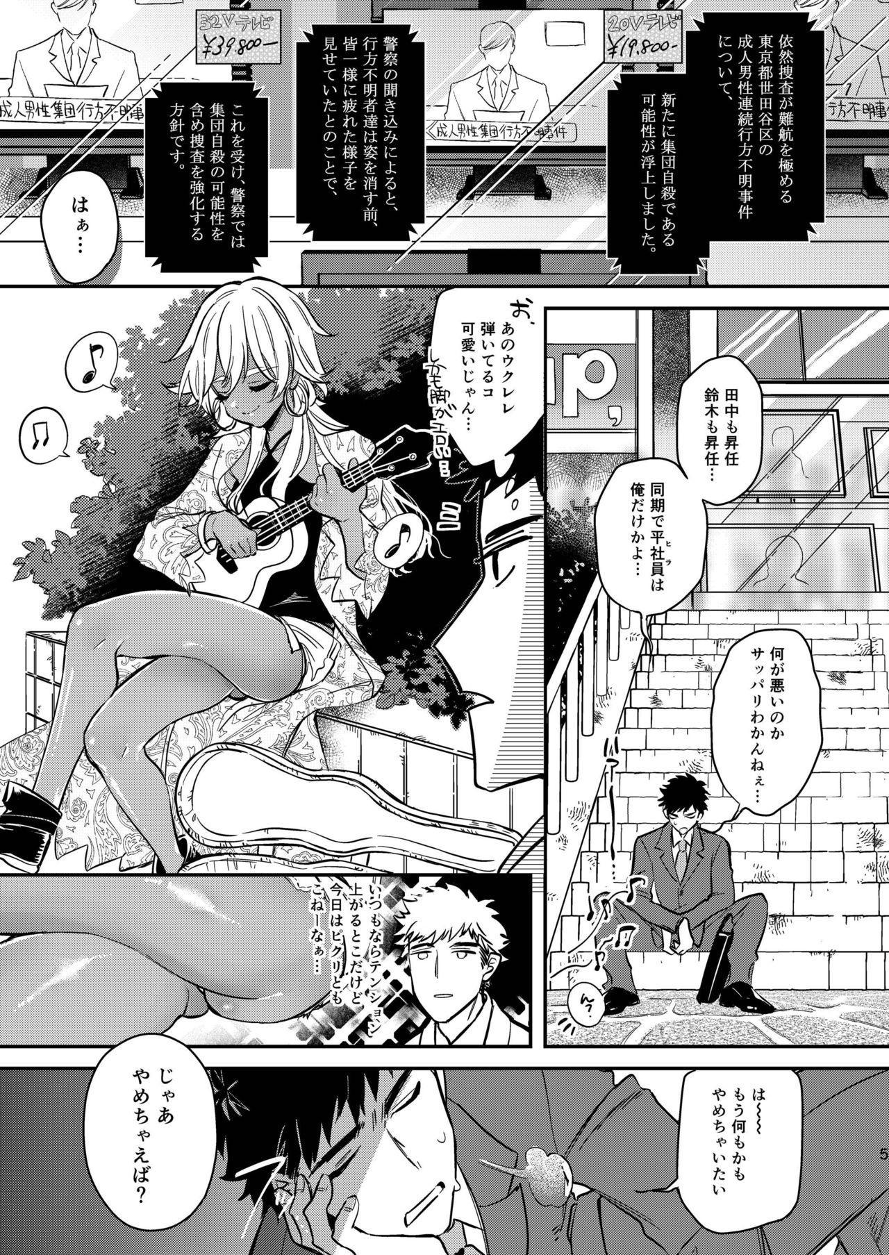 Black Lily no Noroi Mitsu 2