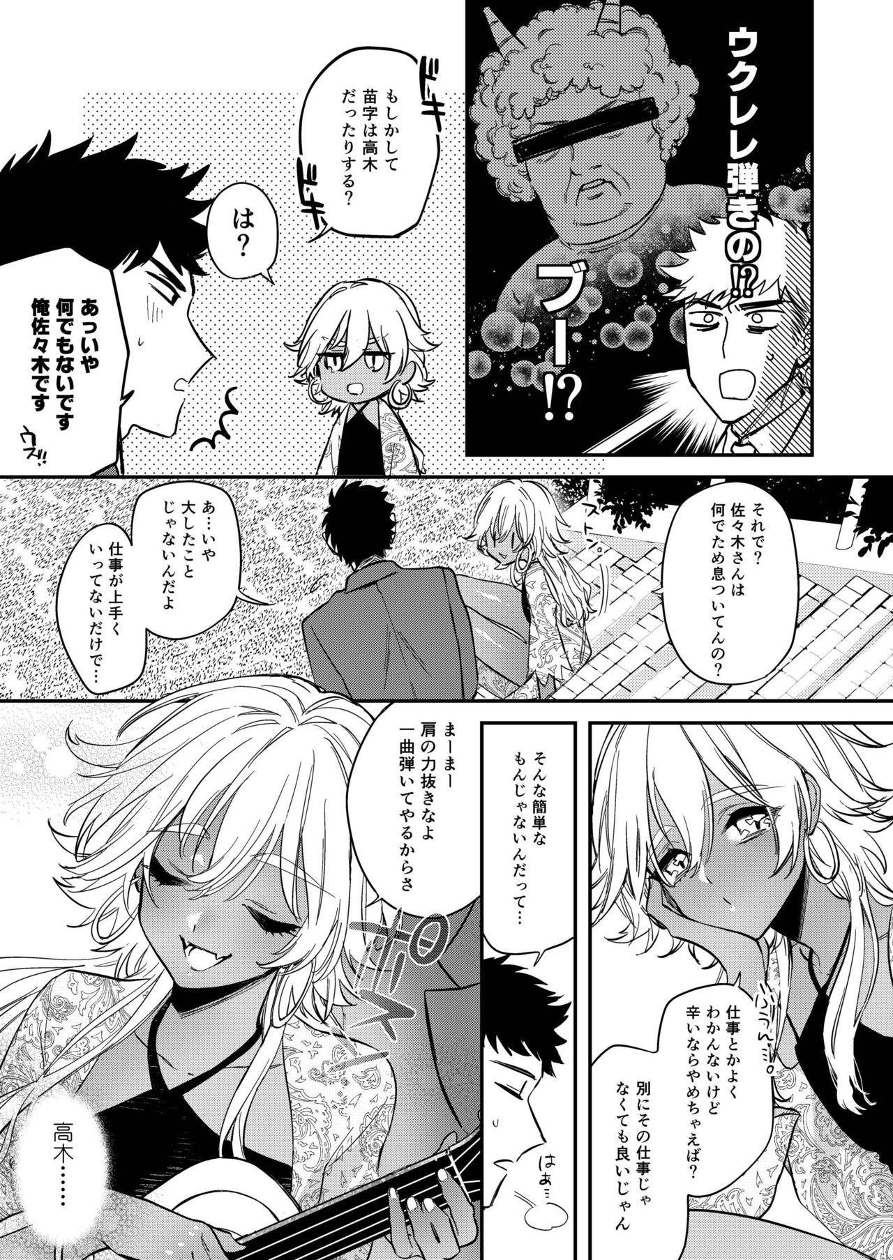 Black Lily no Noroi Mitsu 4