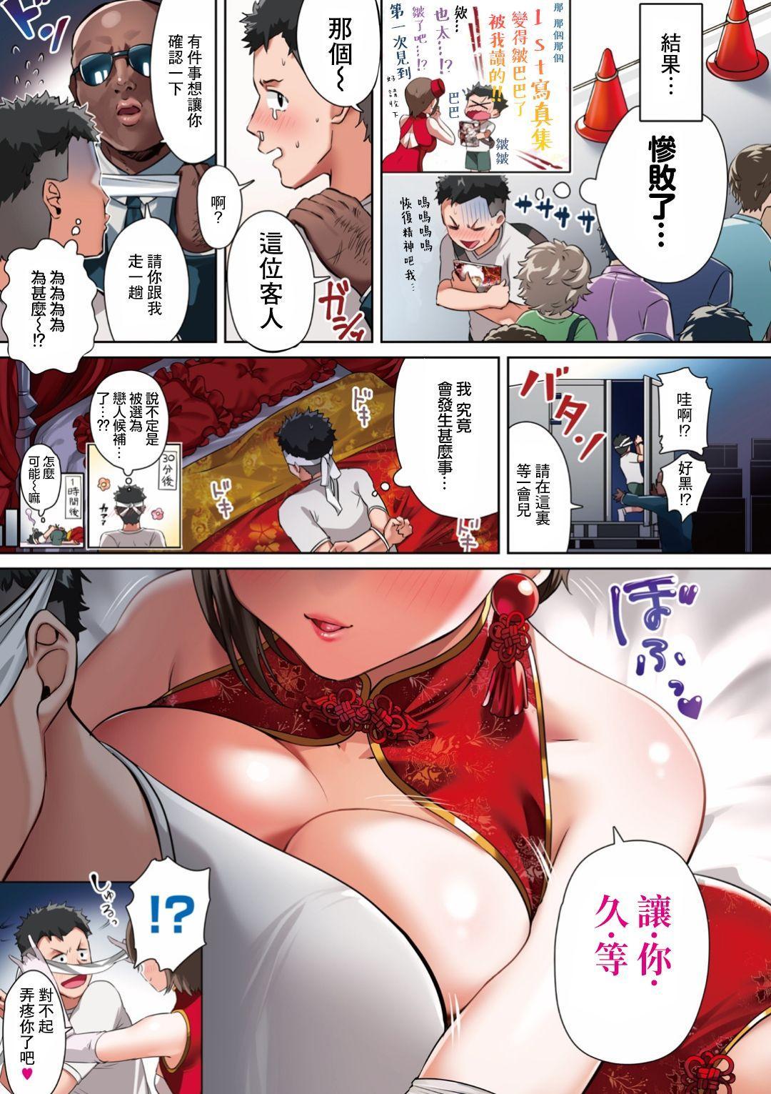 Love Sugi!? 98