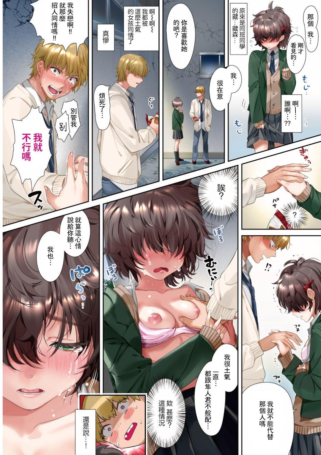 Love Sugi!? 13