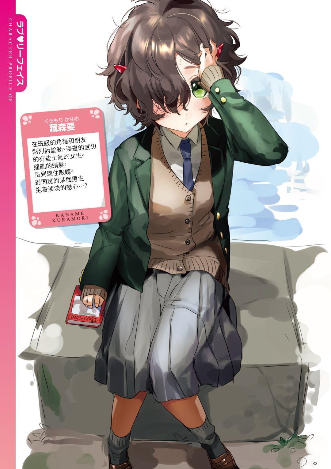 Love Sugi!? 20