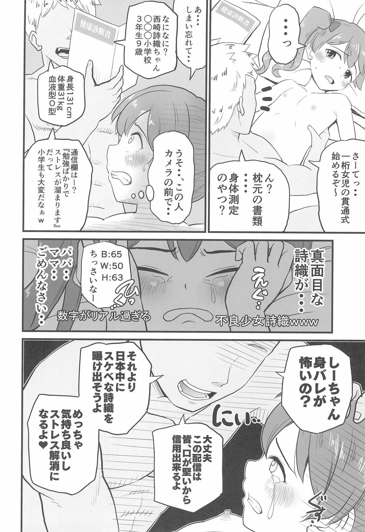 Joji Bitch JS wa Medachitagariya-san!! 11