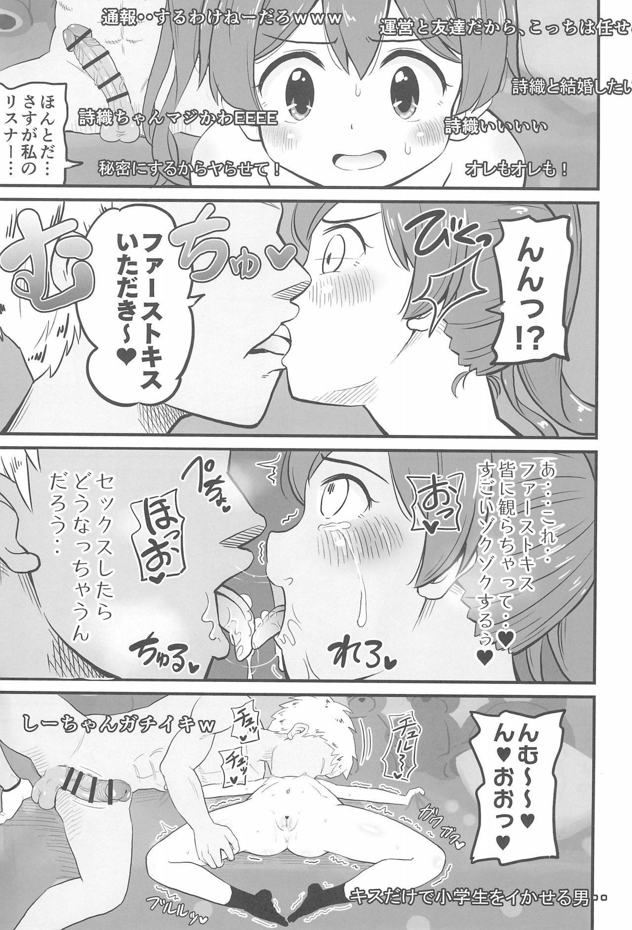 Joji Bitch JS wa Medachitagariya-san!! 12