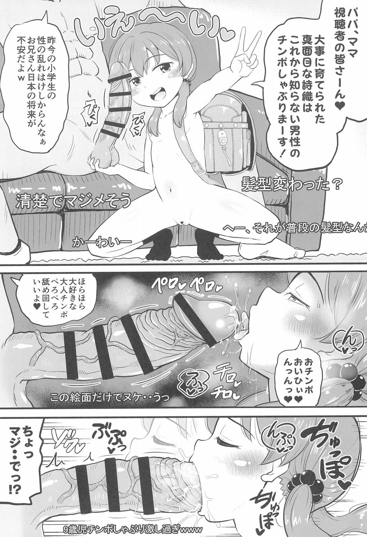 Joji Bitch JS wa Medachitagariya-san!! 13