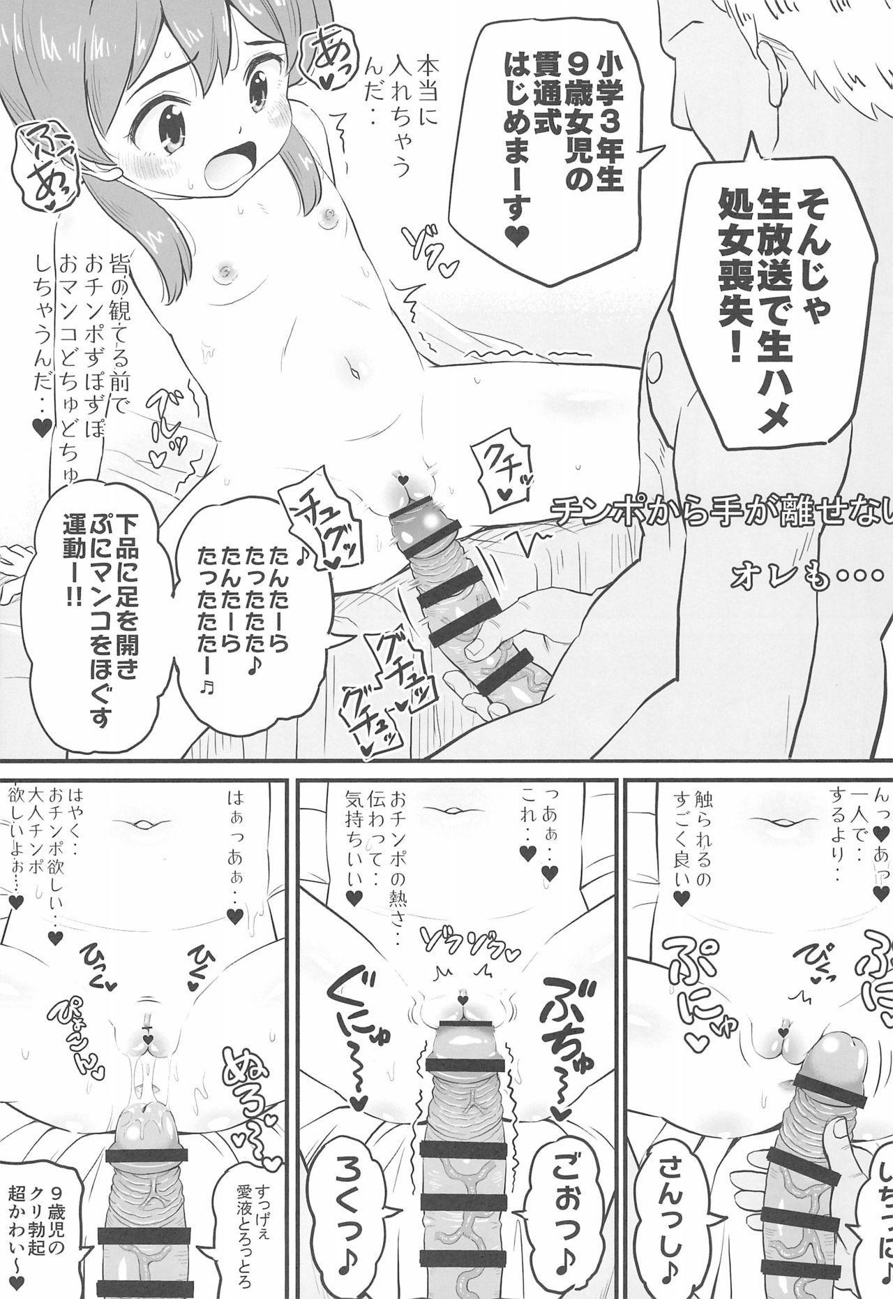 Joji Bitch JS wa Medachitagariya-san!! 16