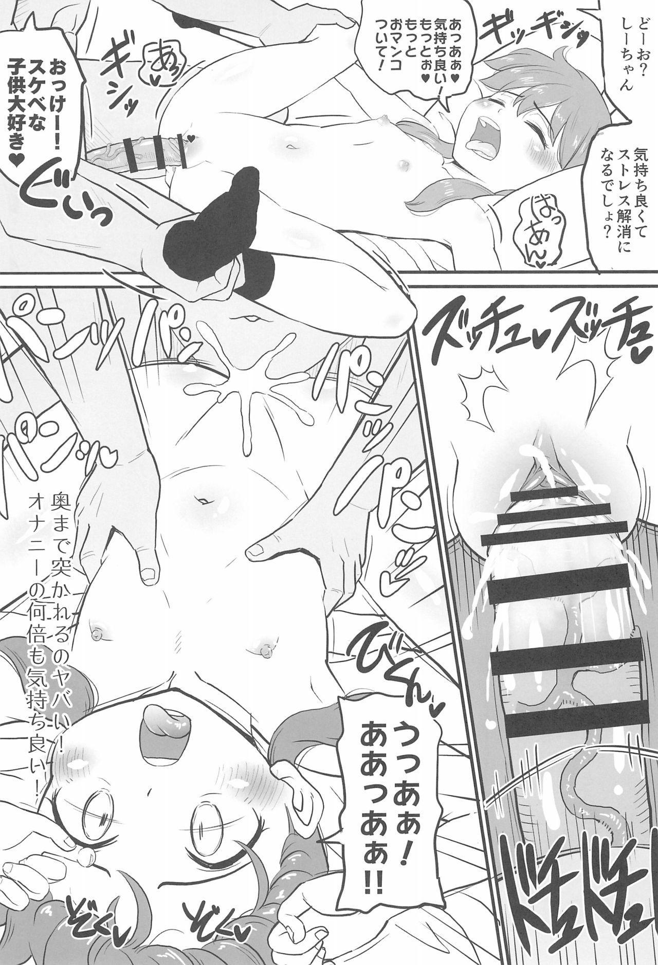 Joji Bitch JS wa Medachitagariya-san!! 19