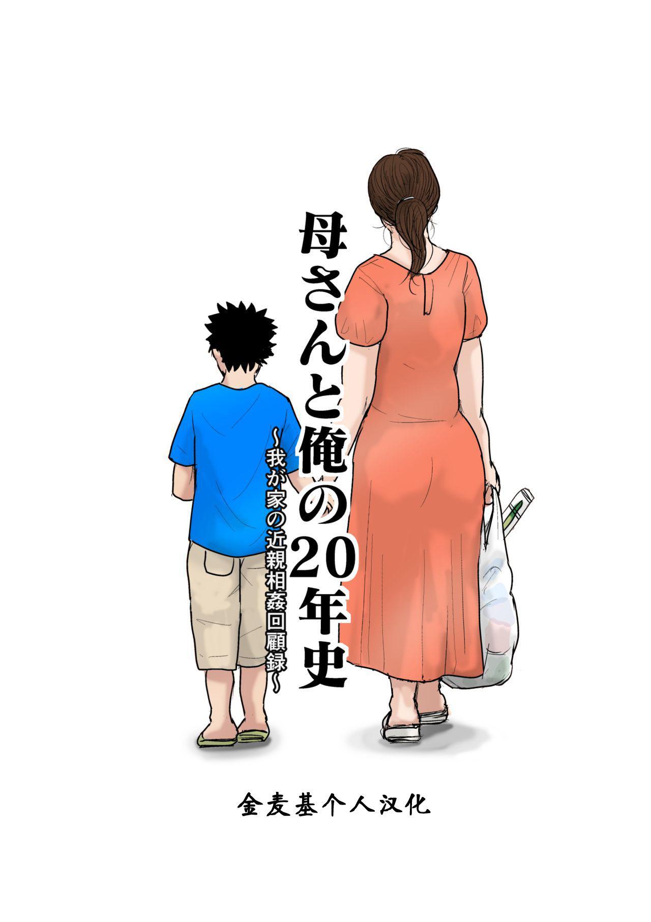 [Oozora Kaiko] Kaa-san to Ore no 20-nenshi ~Waga Ie no Kinshin Soukan Kaikoroku [Chinese] [金麦基个人汉化] 0
