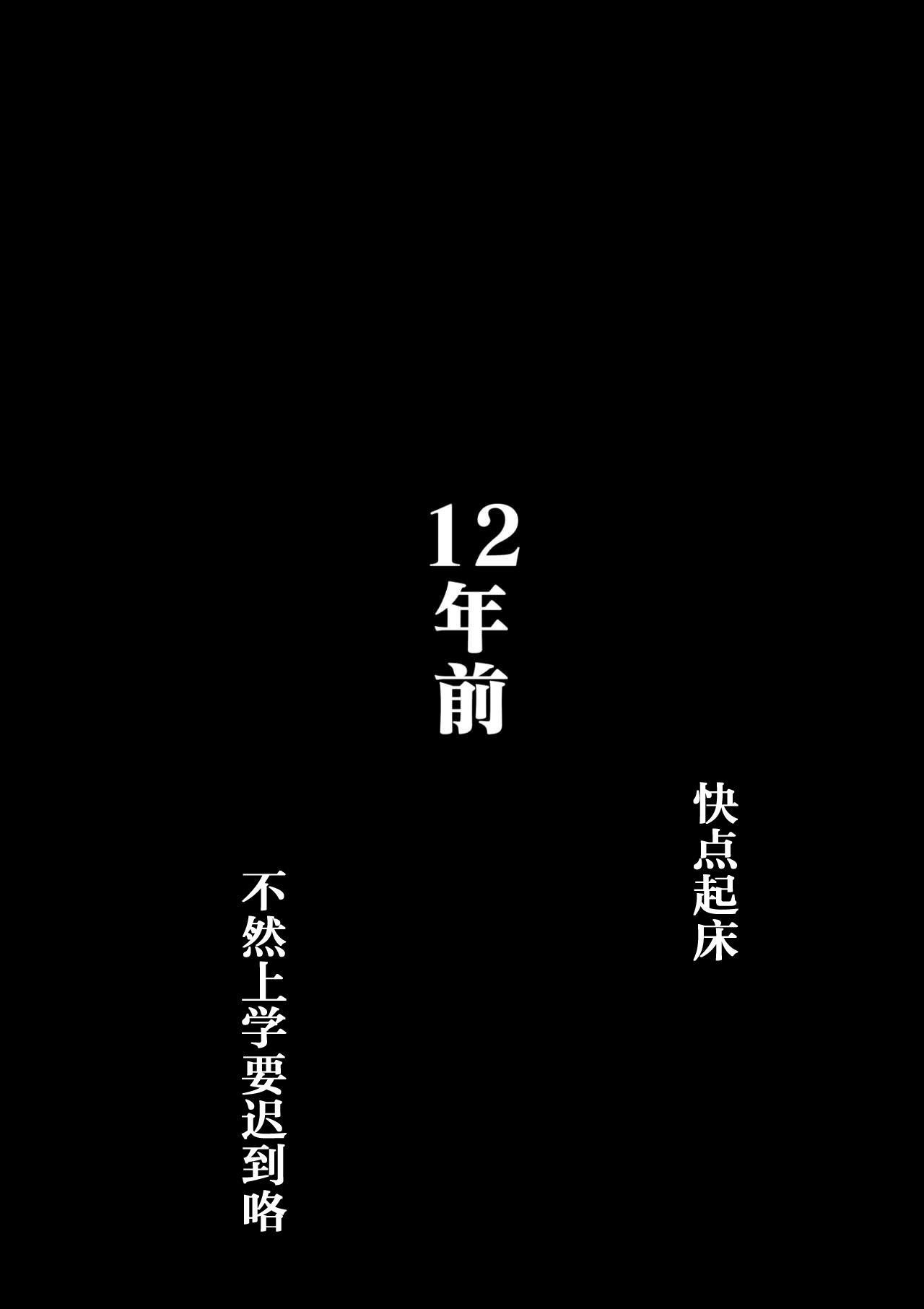 [Oozora Kaiko] Kaa-san to Ore no 20-nenshi ~Waga Ie no Kinshin Soukan Kaikoroku [Chinese] [金麦基个人汉化] 11
