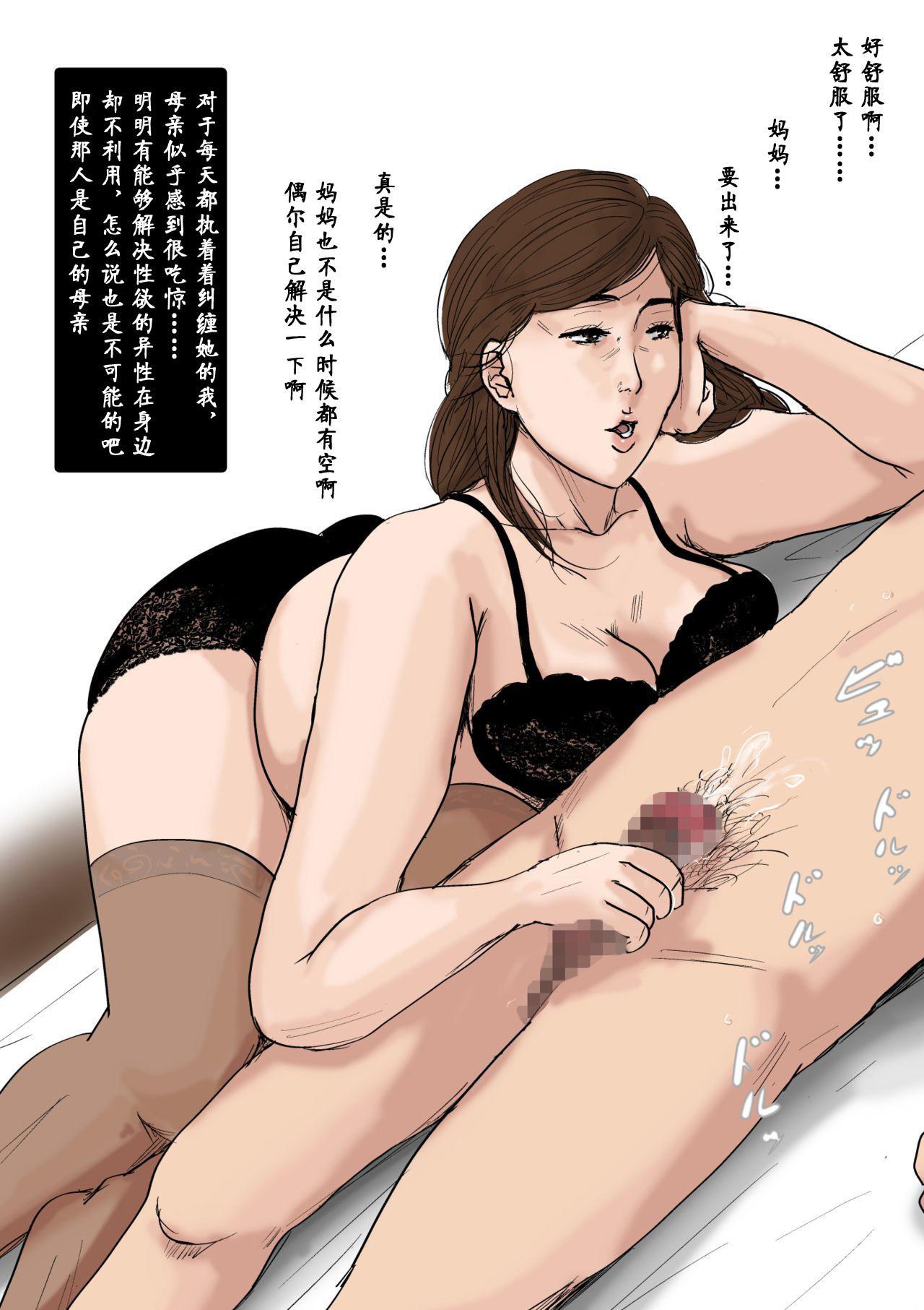 [Oozora Kaiko] Kaa-san to Ore no 20-nenshi ~Waga Ie no Kinshin Soukan Kaikoroku [Chinese] [金麦基个人汉化] 14
