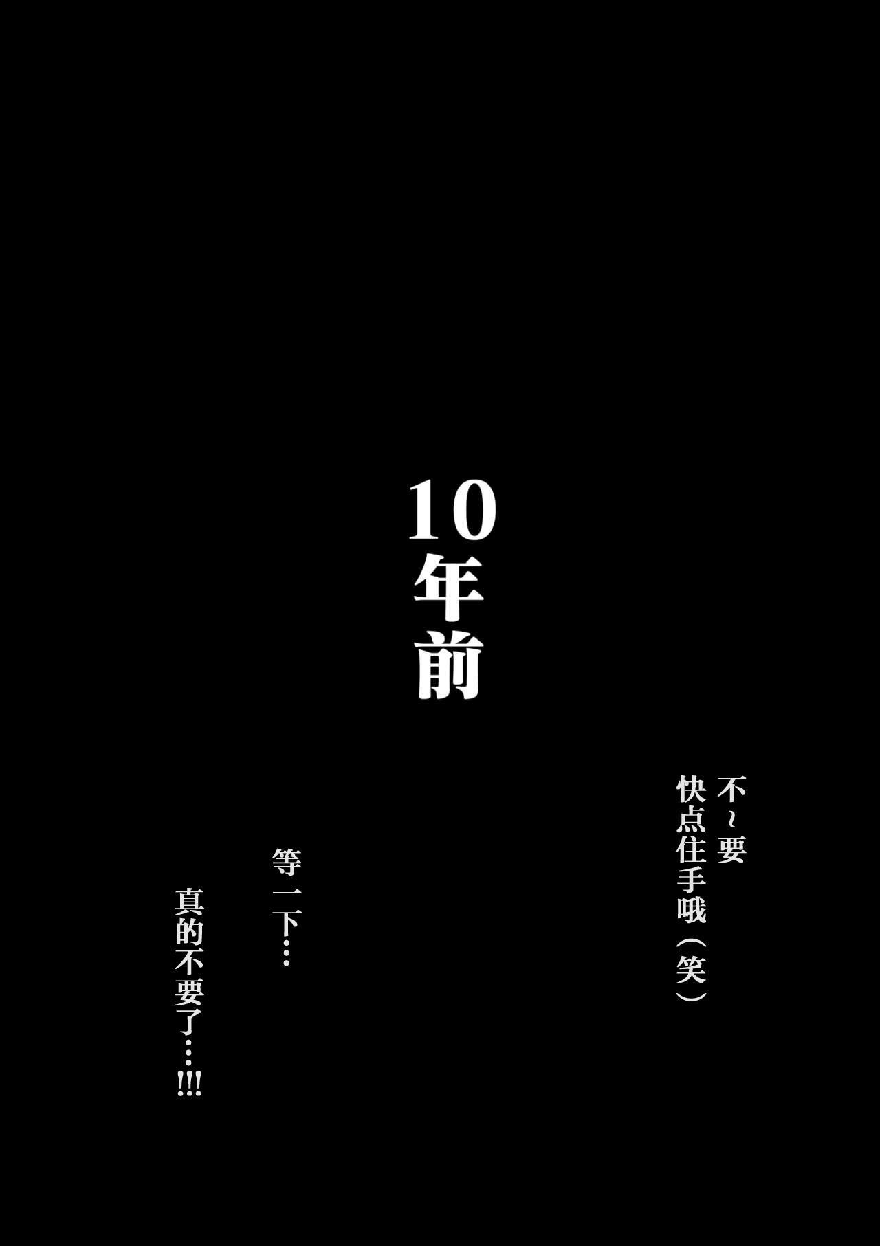 [Oozora Kaiko] Kaa-san to Ore no 20-nenshi ~Waga Ie no Kinshin Soukan Kaikoroku [Chinese] [金麦基个人汉化] 16