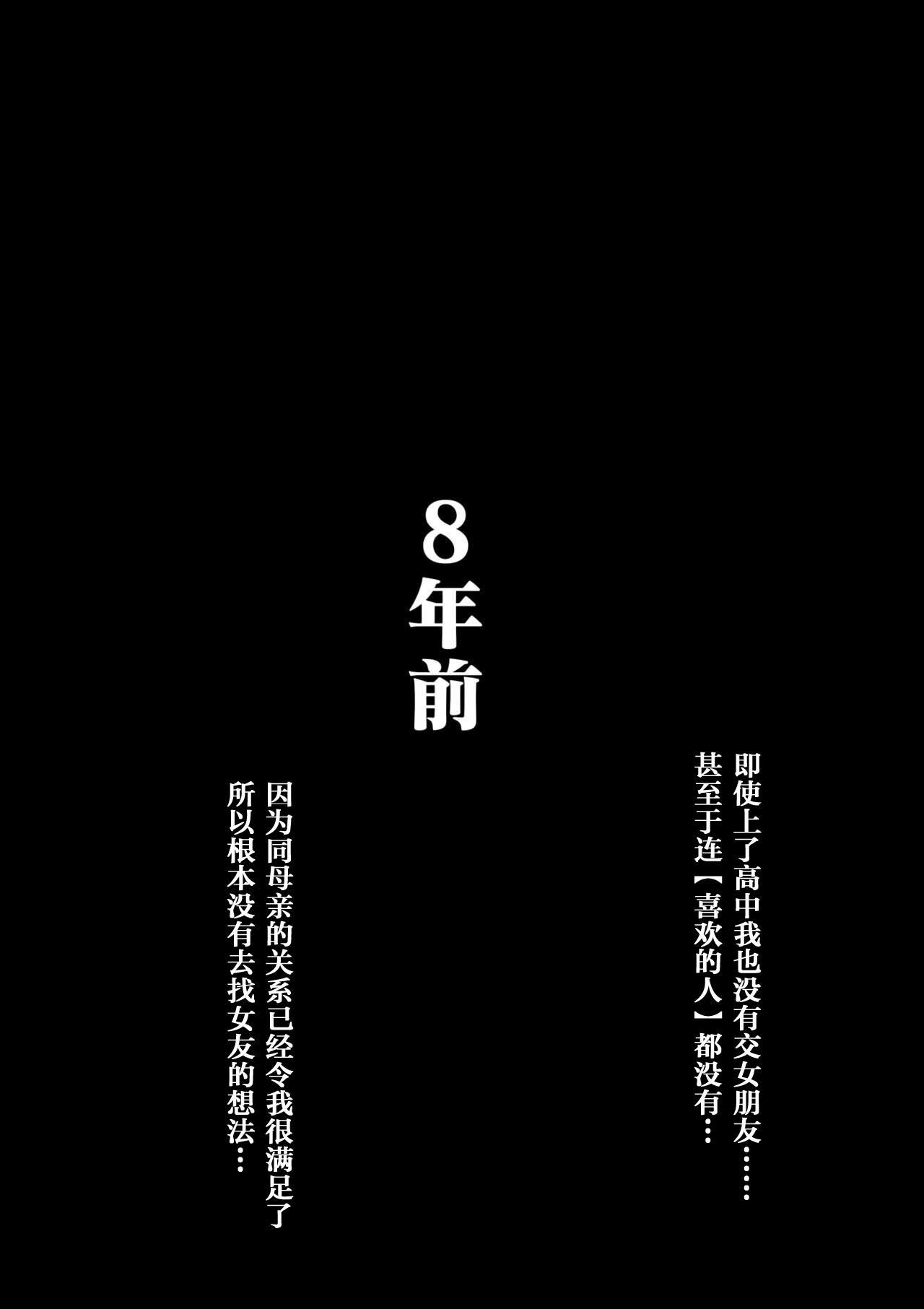 [Oozora Kaiko] Kaa-san to Ore no 20-nenshi ~Waga Ie no Kinshin Soukan Kaikoroku [Chinese] [金麦基个人汉化] 22