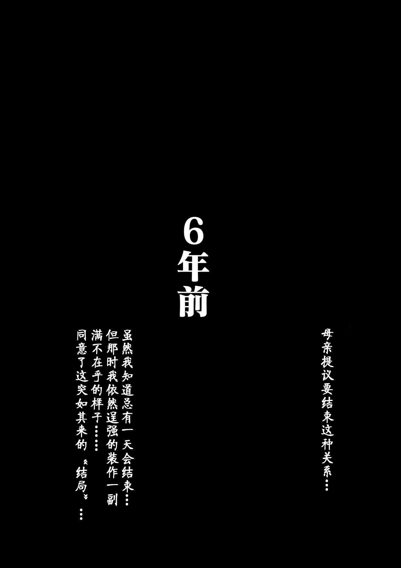 [Oozora Kaiko] Kaa-san to Ore no 20-nenshi ~Waga Ie no Kinshin Soukan Kaikoroku [Chinese] [金麦基个人汉化] 27