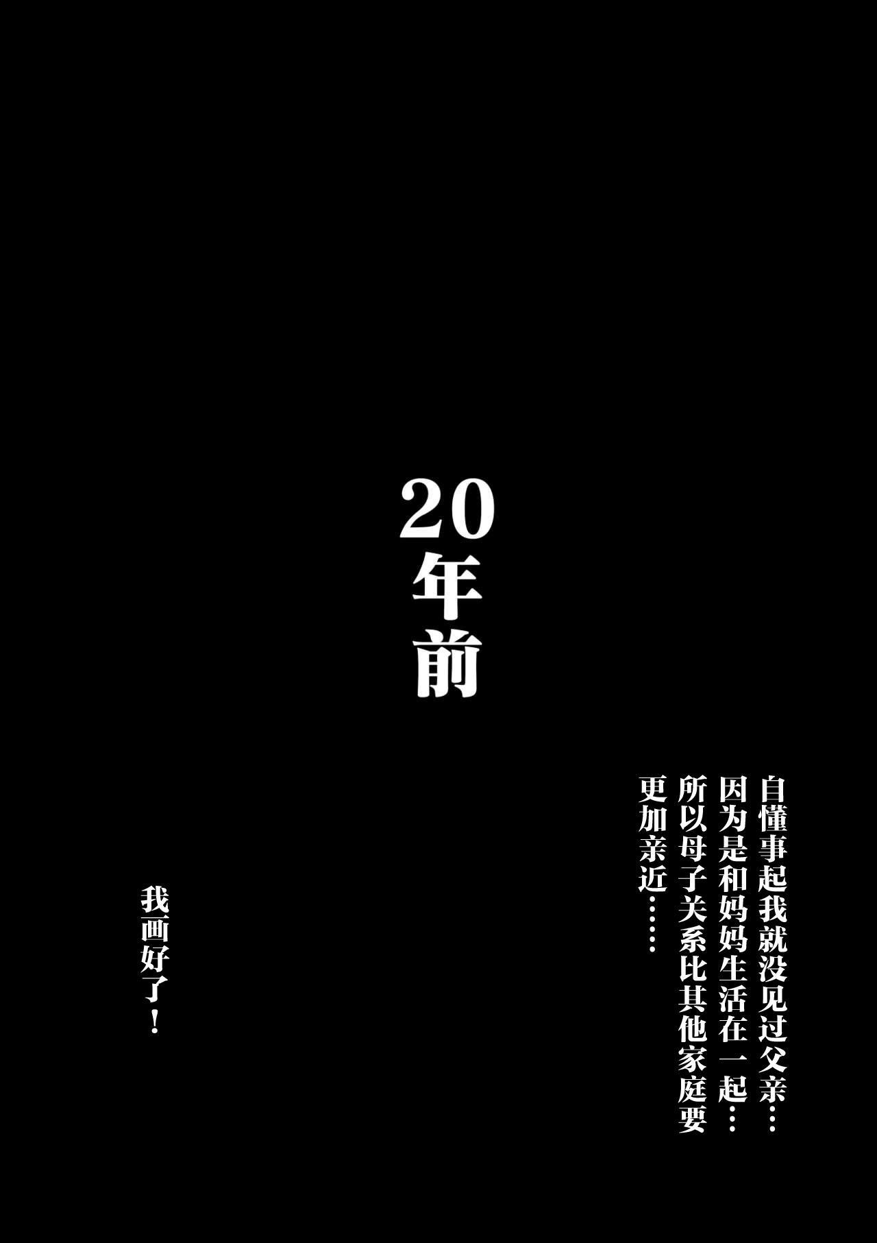 [Oozora Kaiko] Kaa-san to Ore no 20-nenshi ~Waga Ie no Kinshin Soukan Kaikoroku [Chinese] [金麦基个人汉化] 2