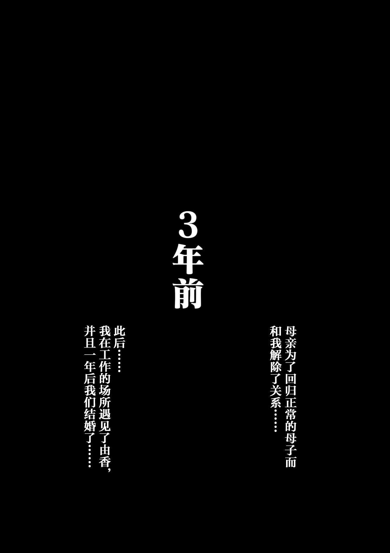 [Oozora Kaiko] Kaa-san to Ore no 20-nenshi ~Waga Ie no Kinshin Soukan Kaikoroku [Chinese] [金麦基个人汉化] 32